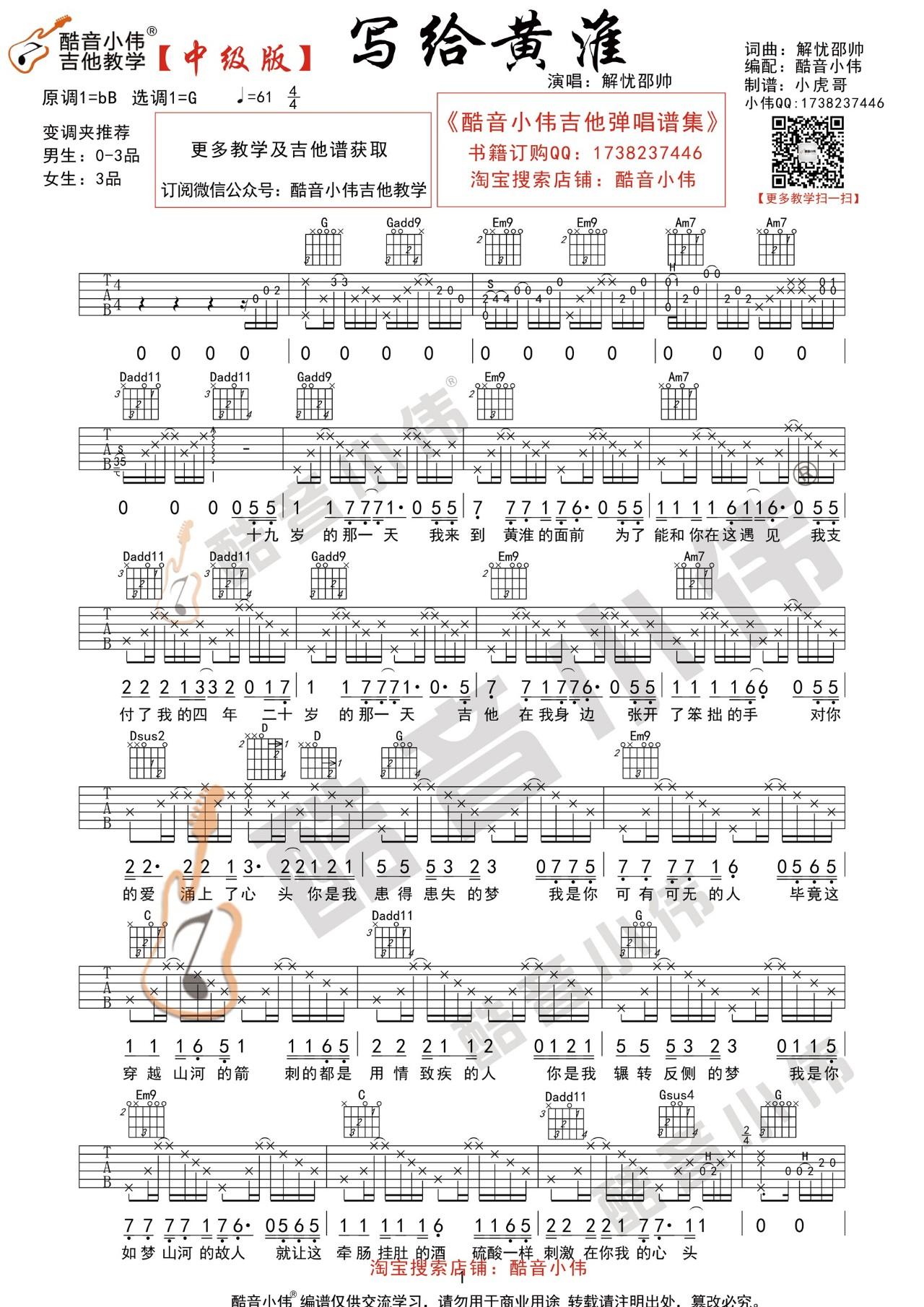 吉他派《写给黄淮》吉他谱-1