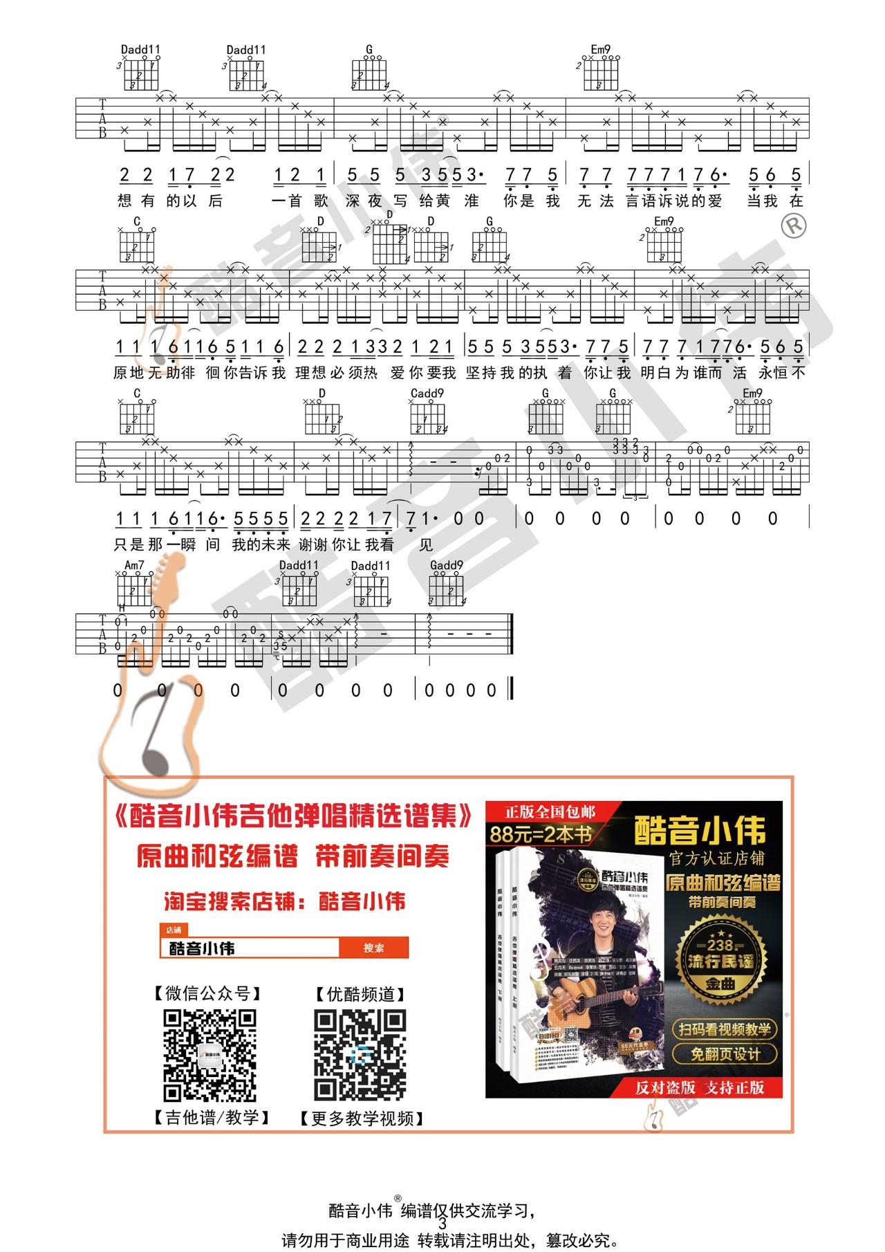 吉他派《写给黄淮》吉他谱-3