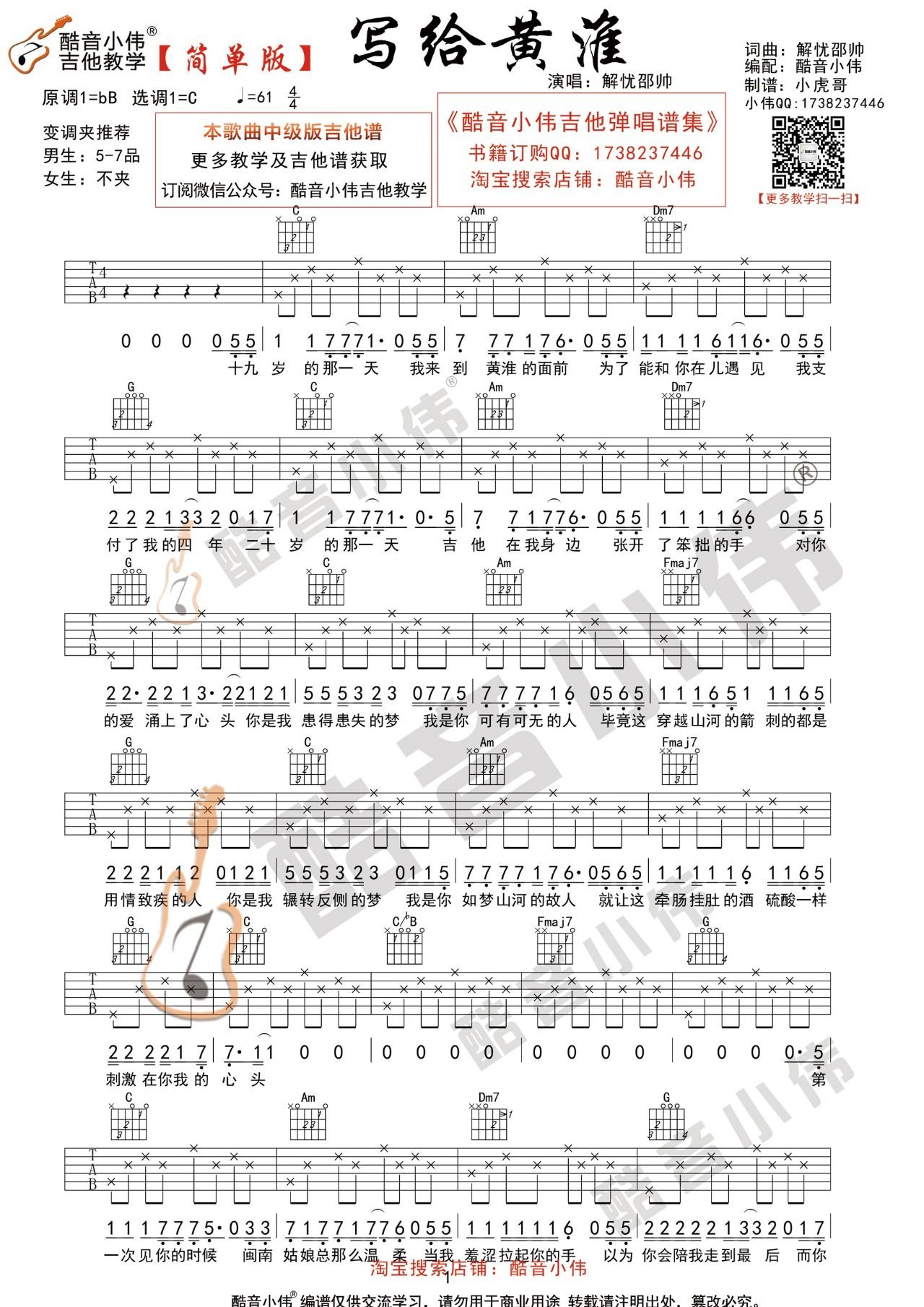 吉他派《写给黄淮》吉他谱-4