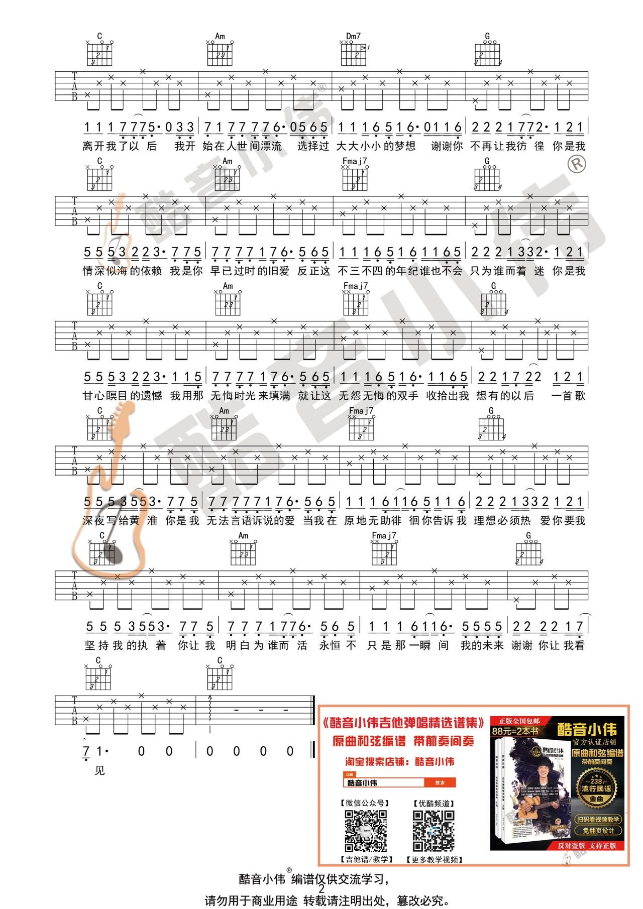 吉他派《写给黄淮》吉他谱-5