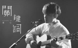 关键词吉他谱_C调版六线谱_吉他弹唱教学