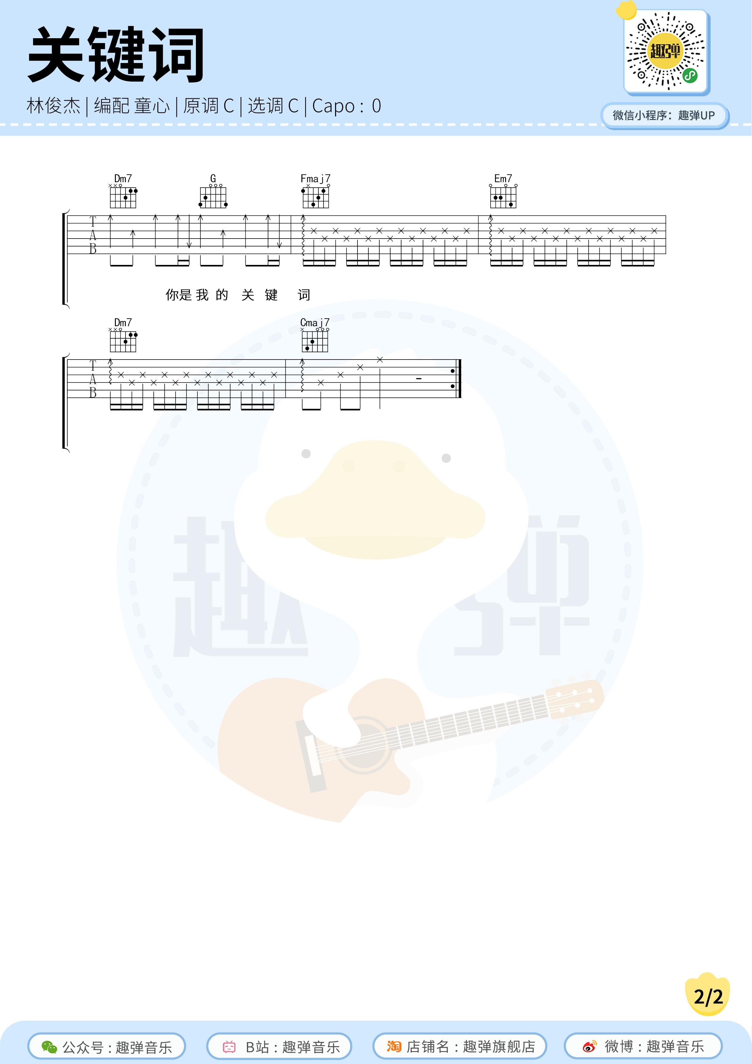 吉他派关键词吉他谱-2
