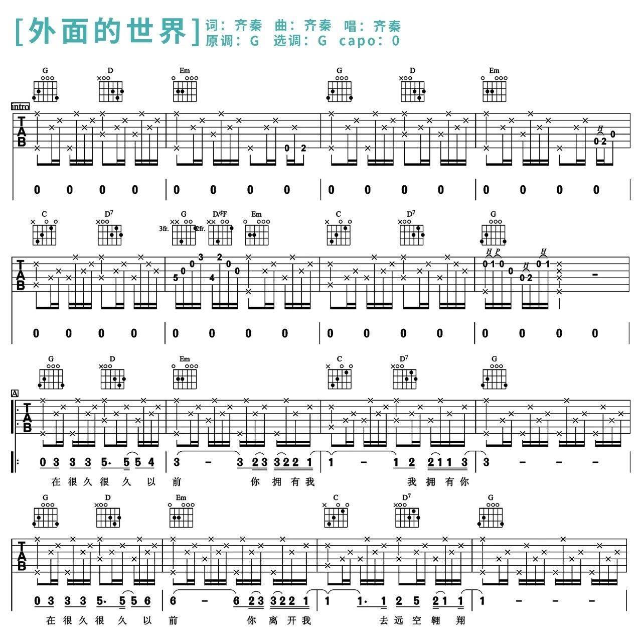 吉他派《外面的世界》吉他谱-1