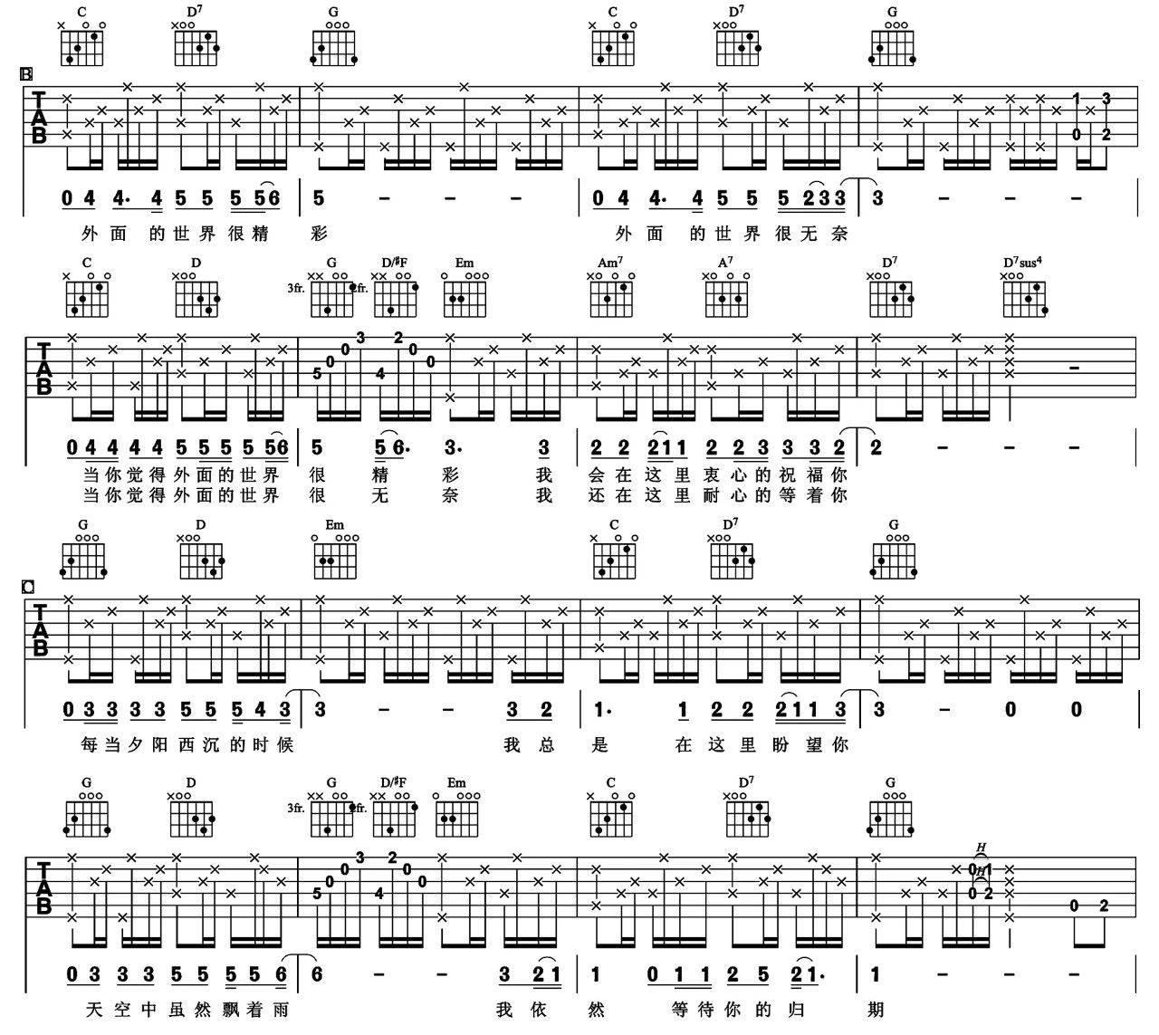 吉他派《外面的世界》吉他谱-2