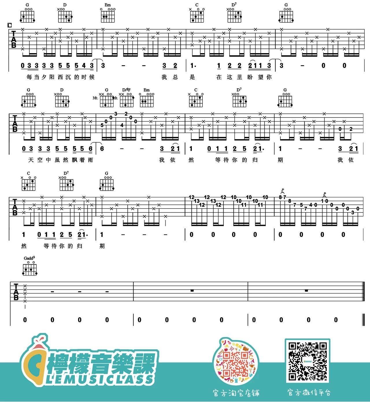 吉他派《外面的世界》吉他谱-4