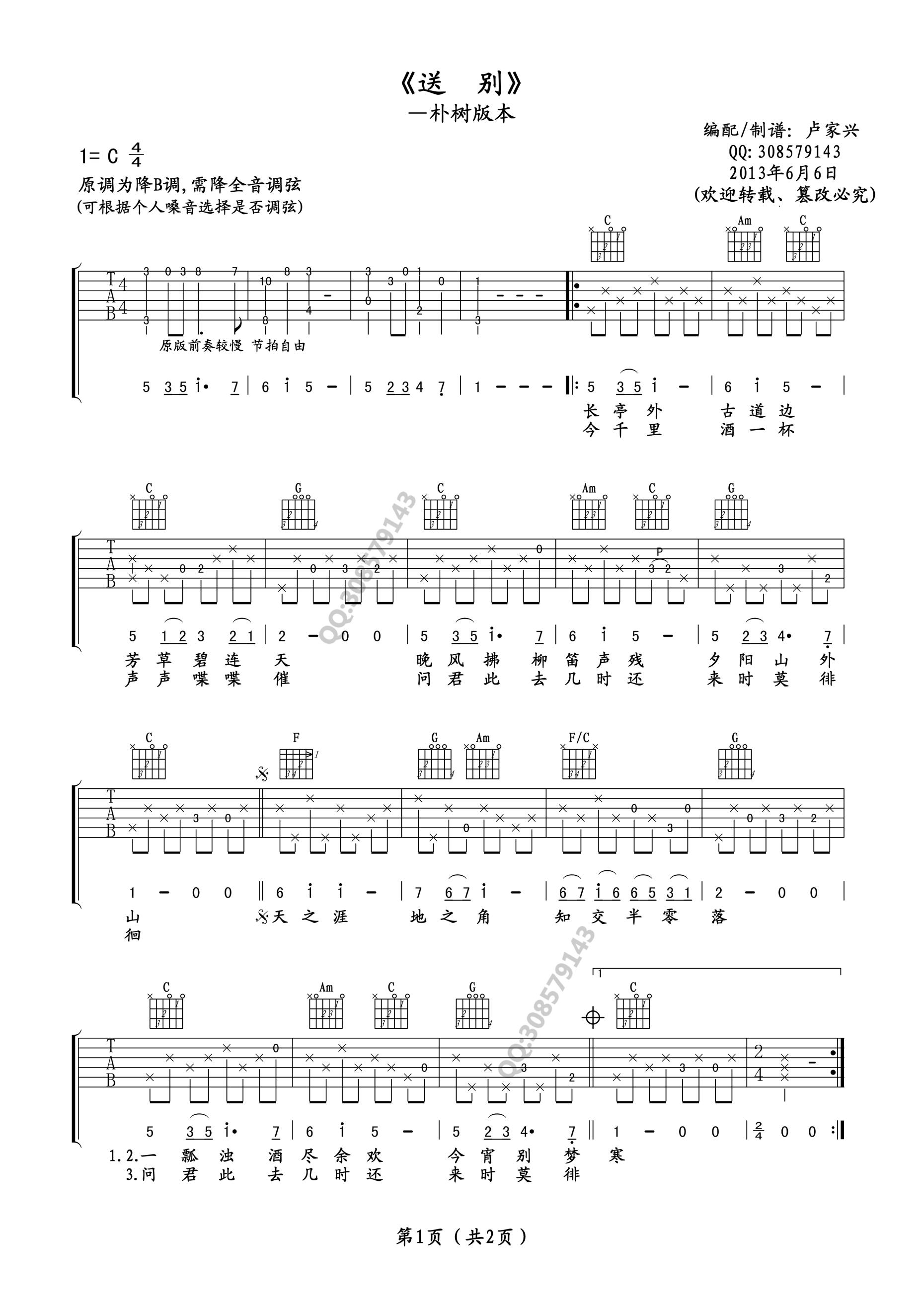 吉他派送别吉他谱-1