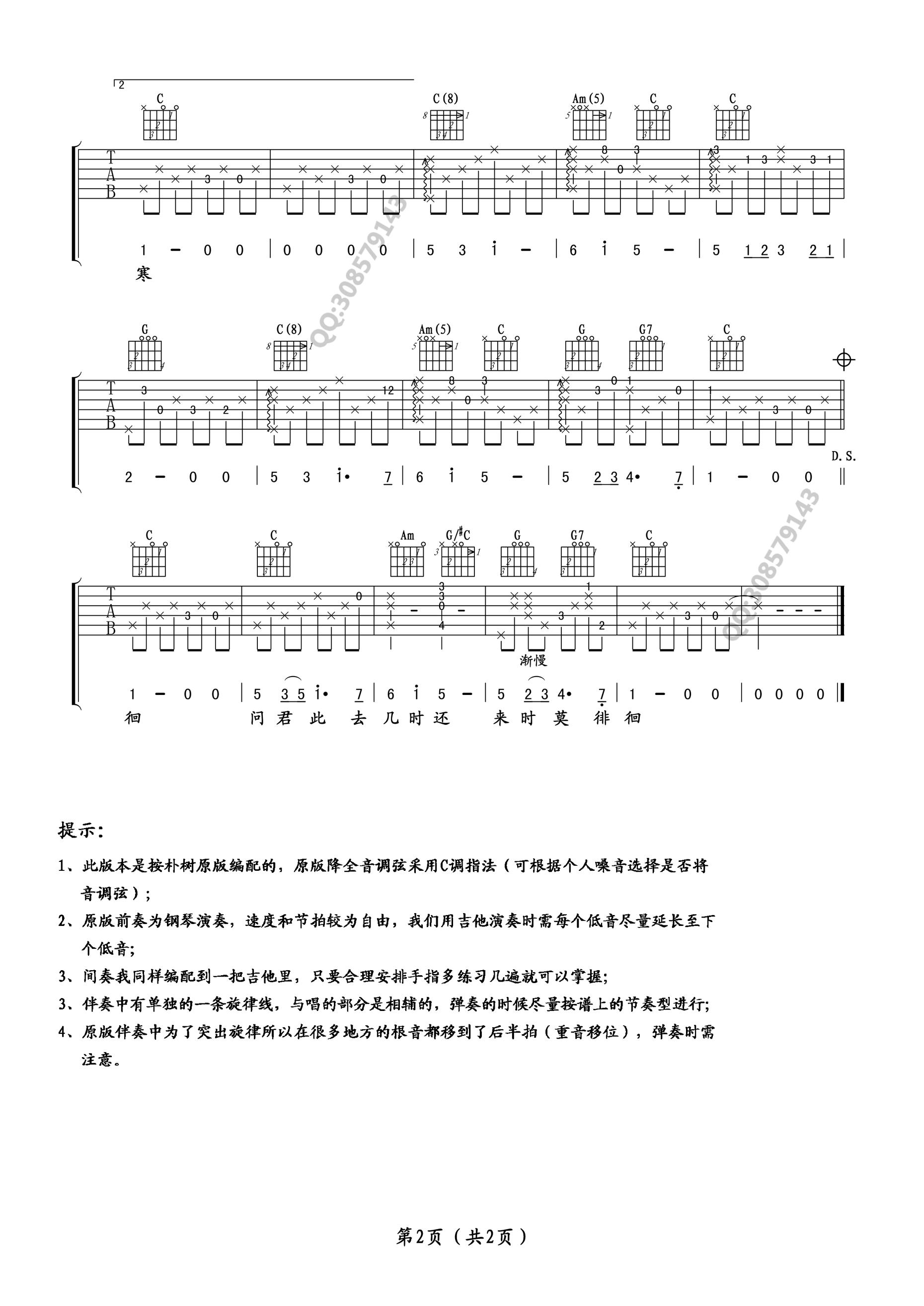 吉他派送别吉他谱-2