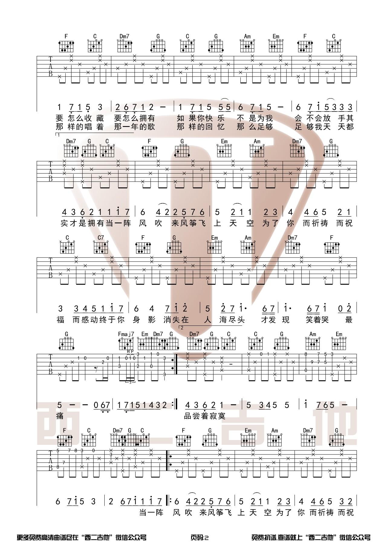 吉他派知足吉他谱-2