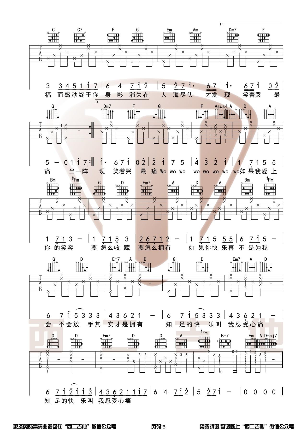 吉他派知足吉他谱-3