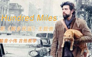 《Five Hundred Miles》吉他谱_吉他弹唱视频教学_初级进阶版