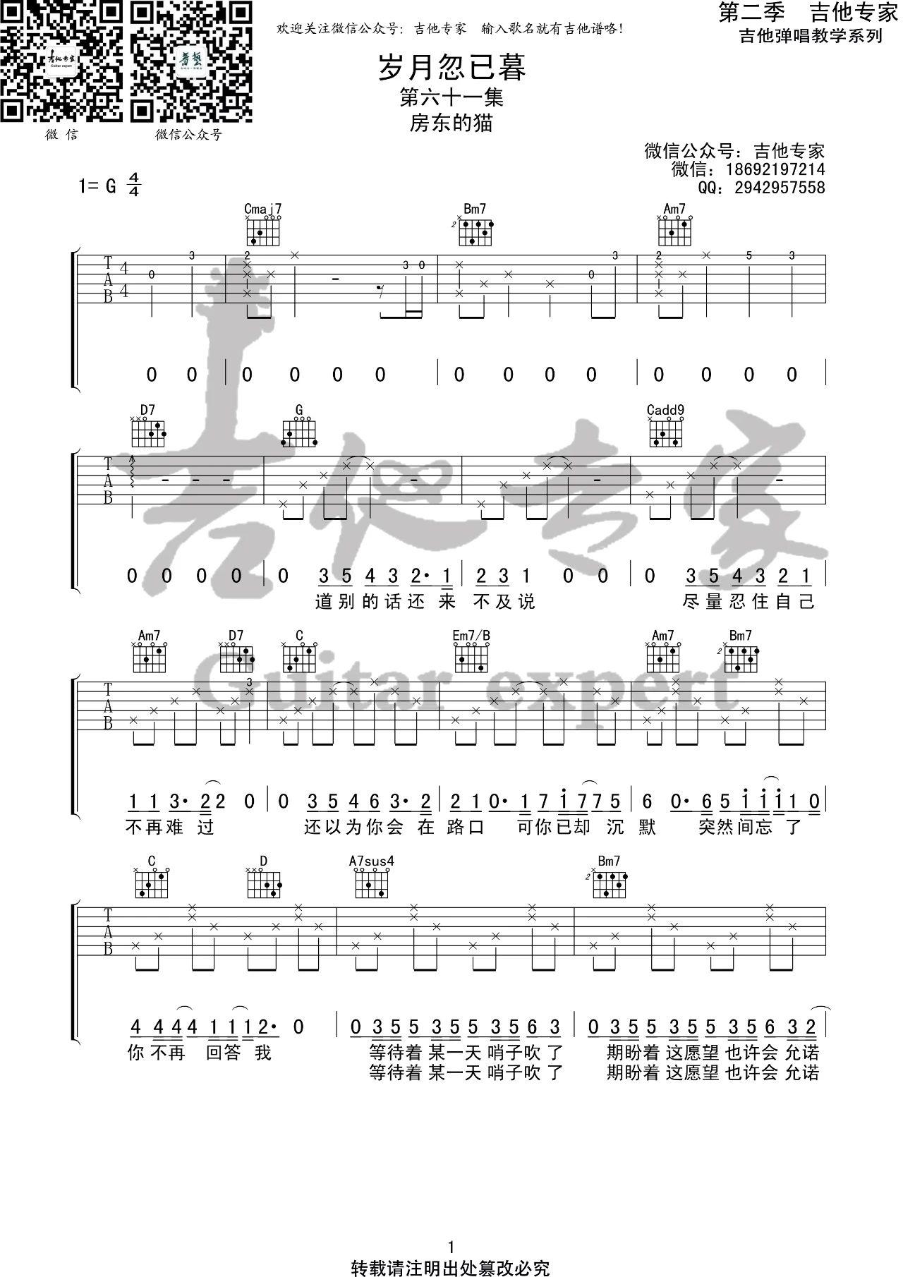 吉他派岁月忽已暮吉他谱-1