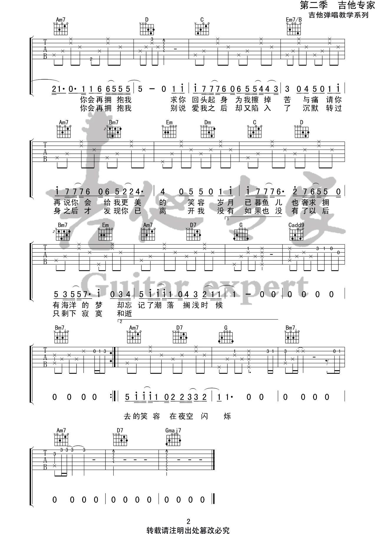 吉他派岁月忽已暮吉他谱-2
