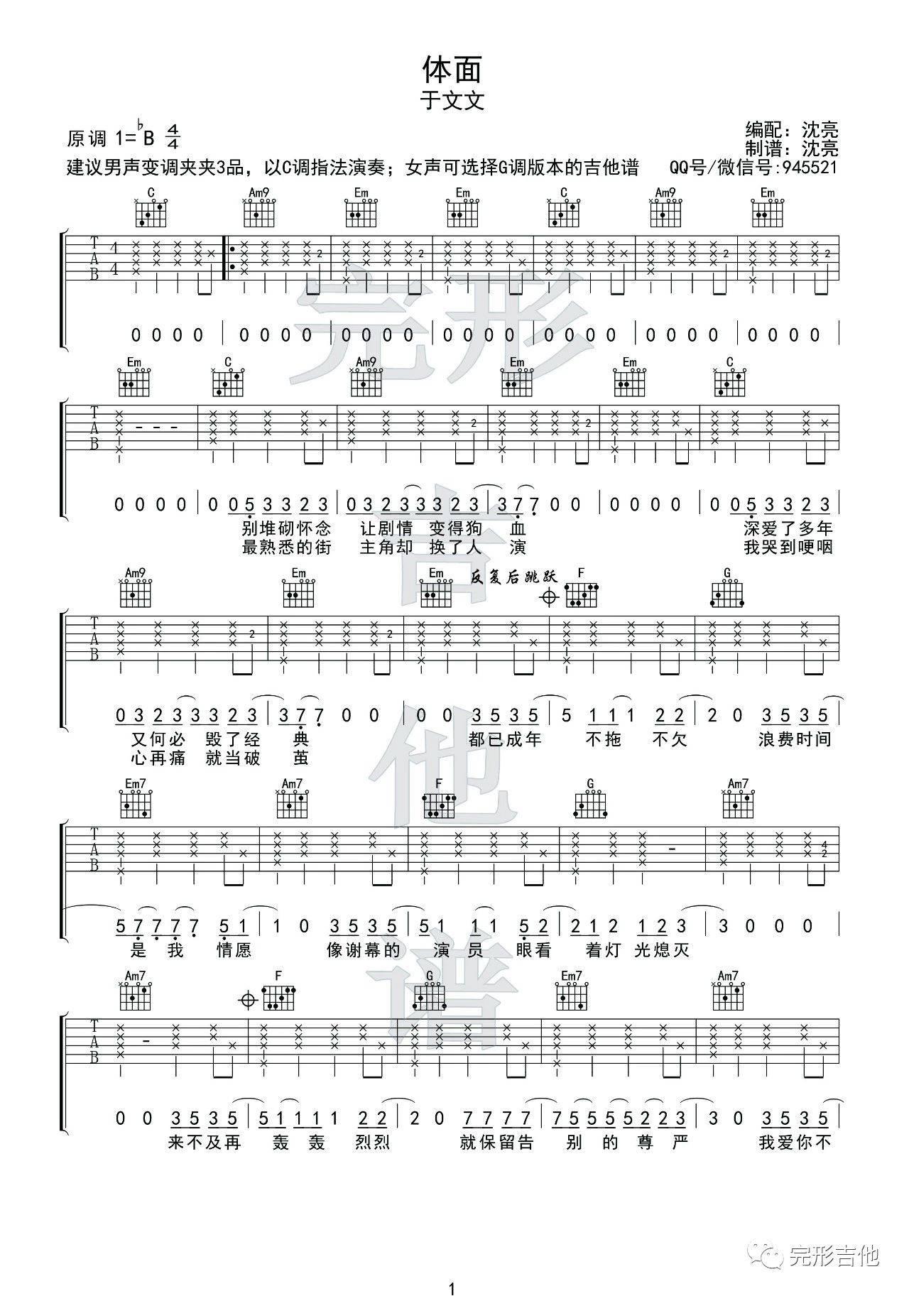 体面吉他谱C调男生版-1