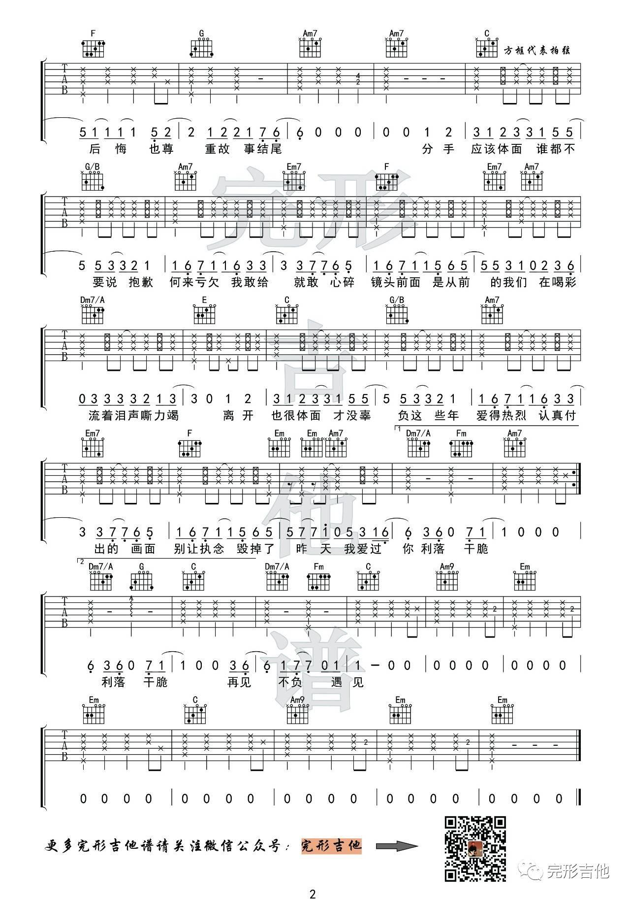 体面吉他谱C调男生版-2
