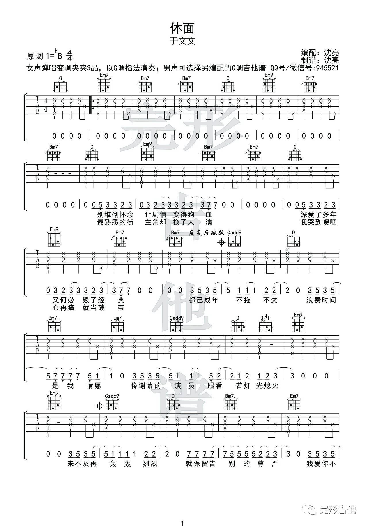 体面吉他谱G调女生版-1