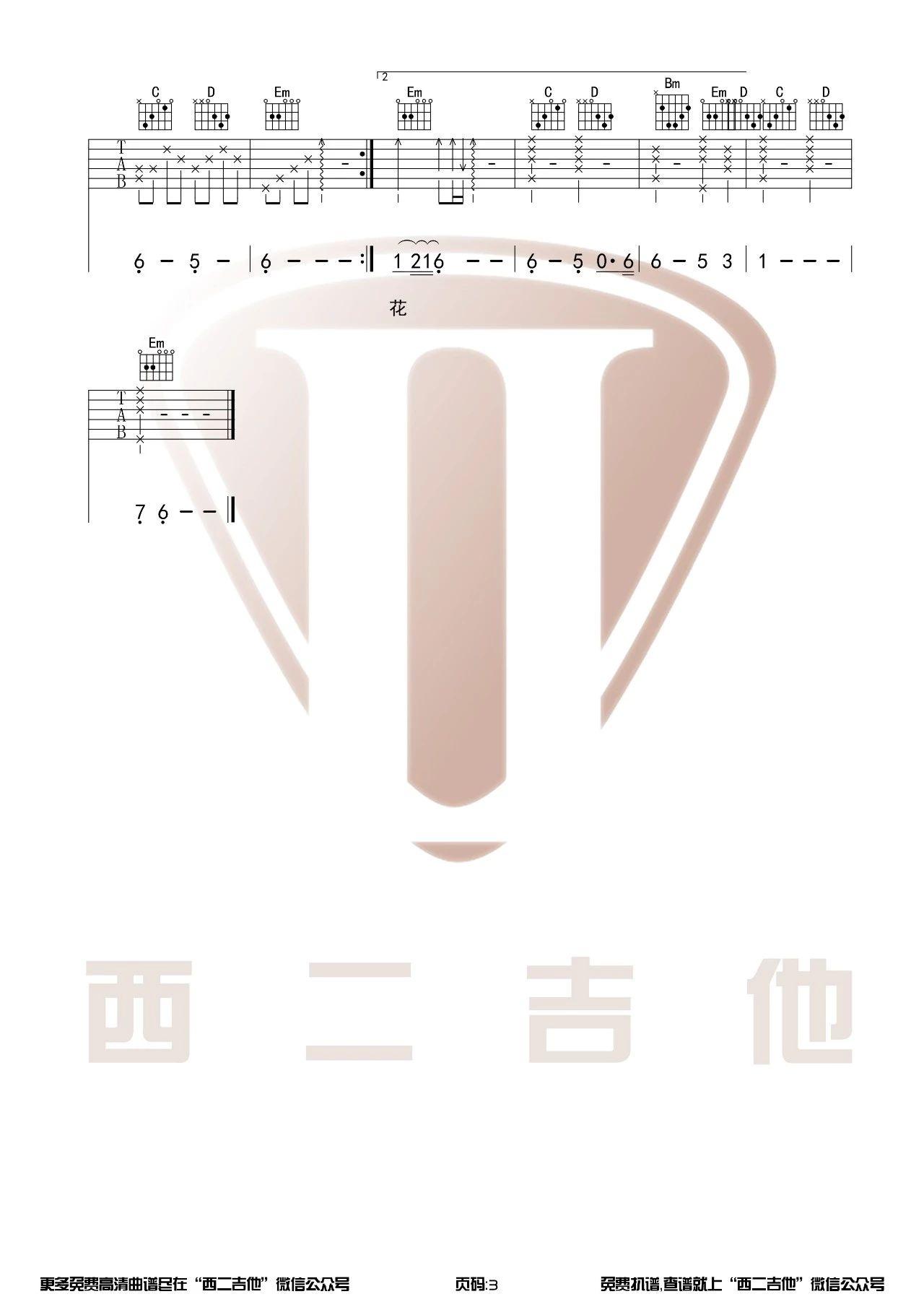 吉他派辞九门回忆吉他谱-3