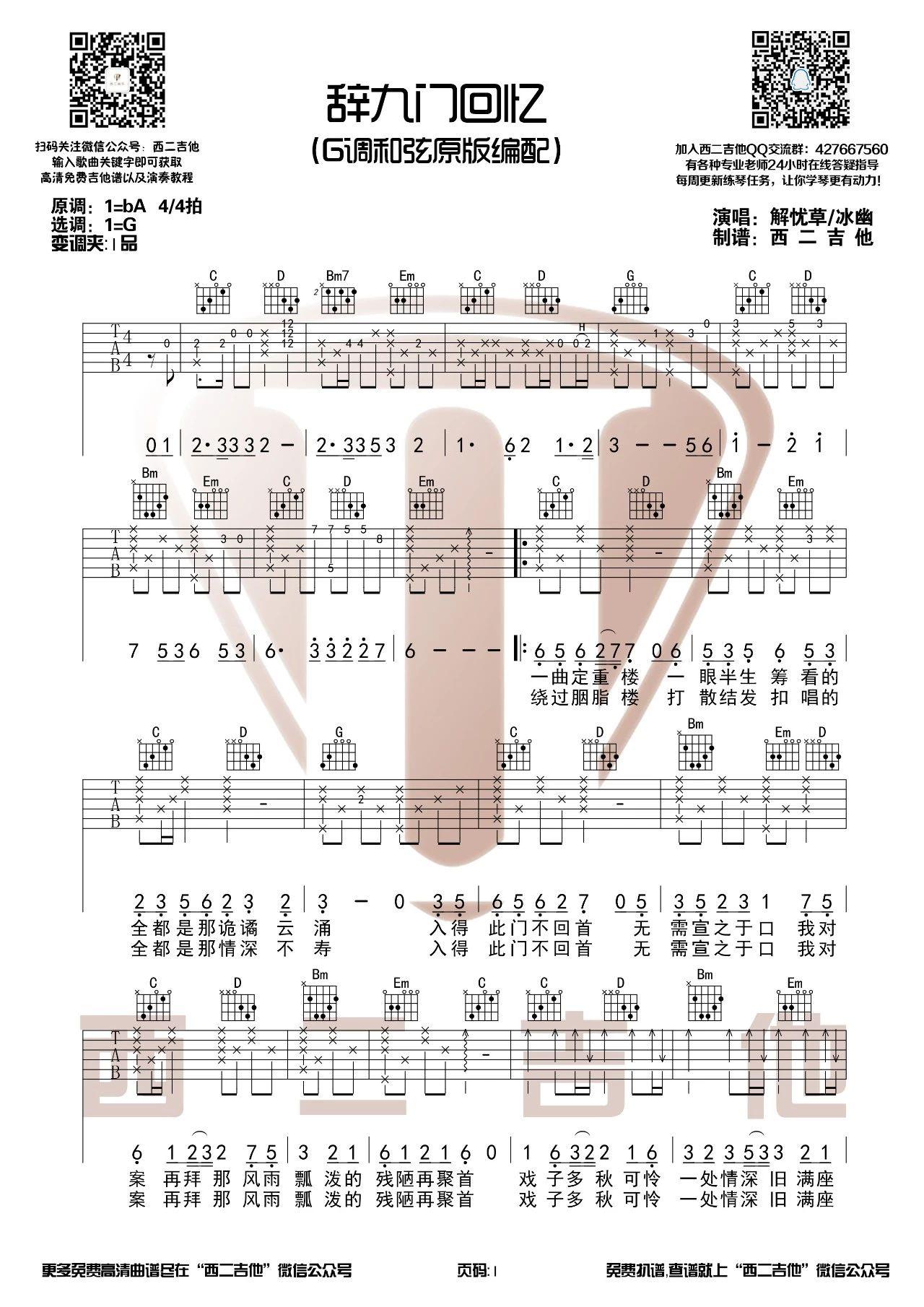 吉他派辞九门回忆吉他谱-1