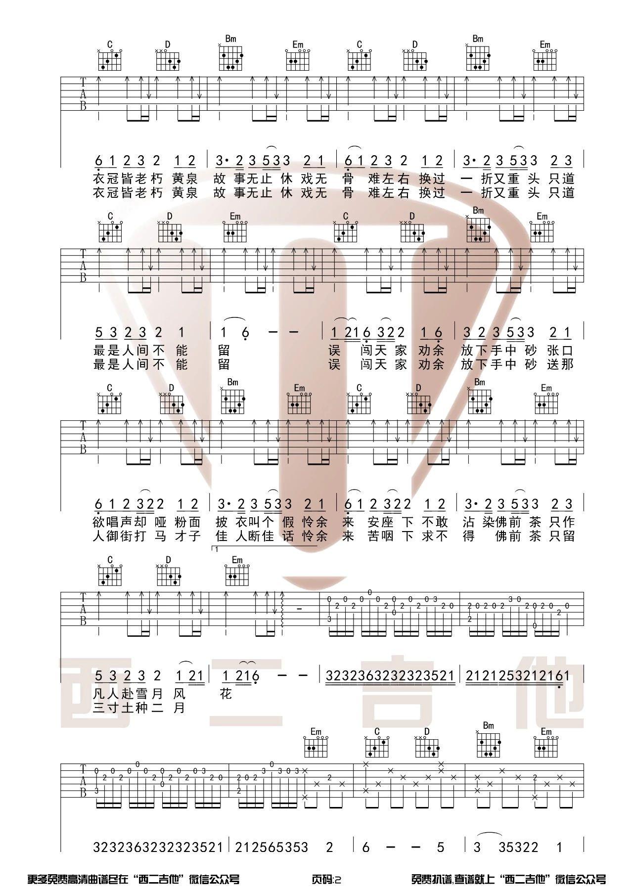 吉他派辞九门回忆吉他谱-2