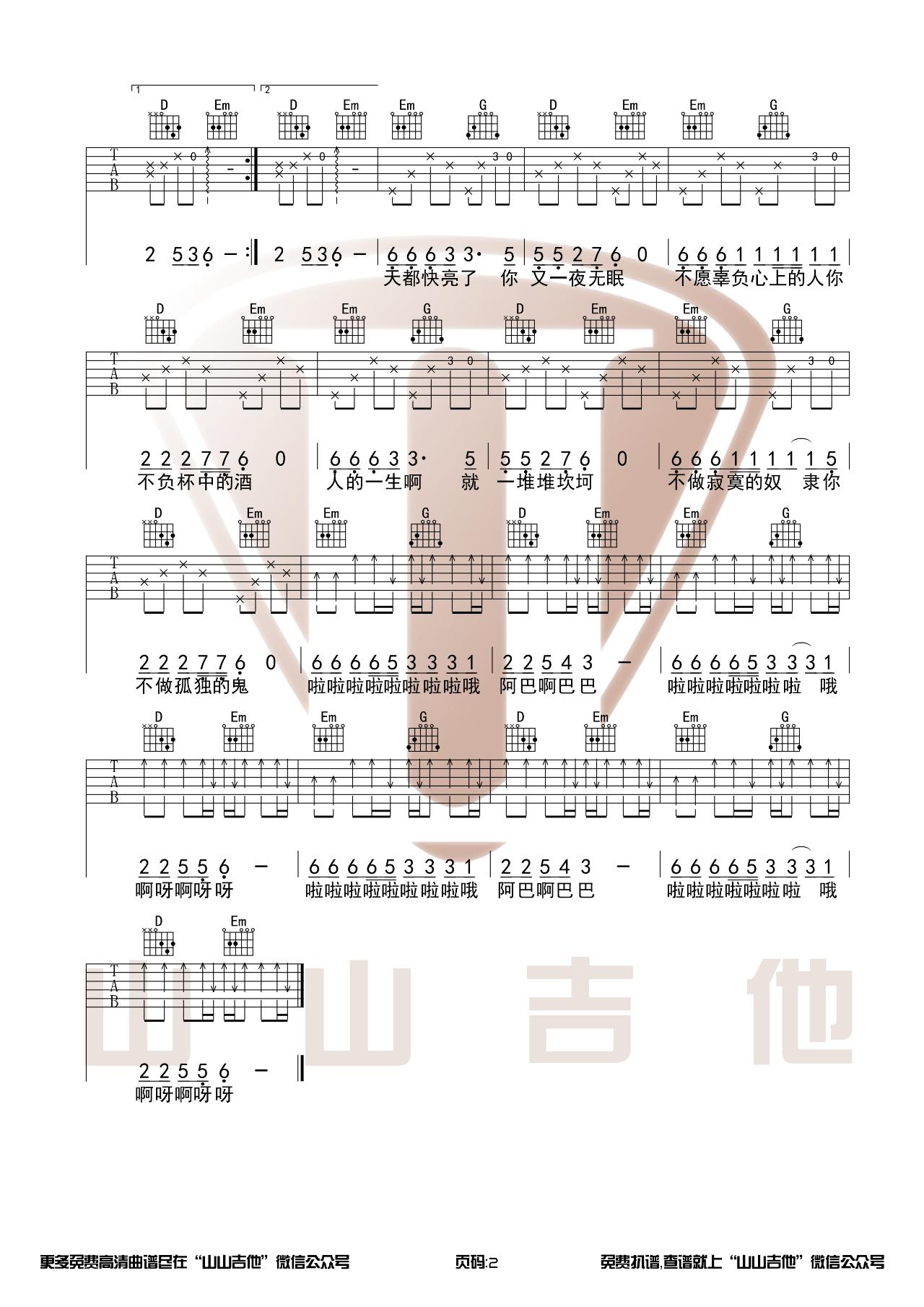 吉他派点歌的人吉他谱-2