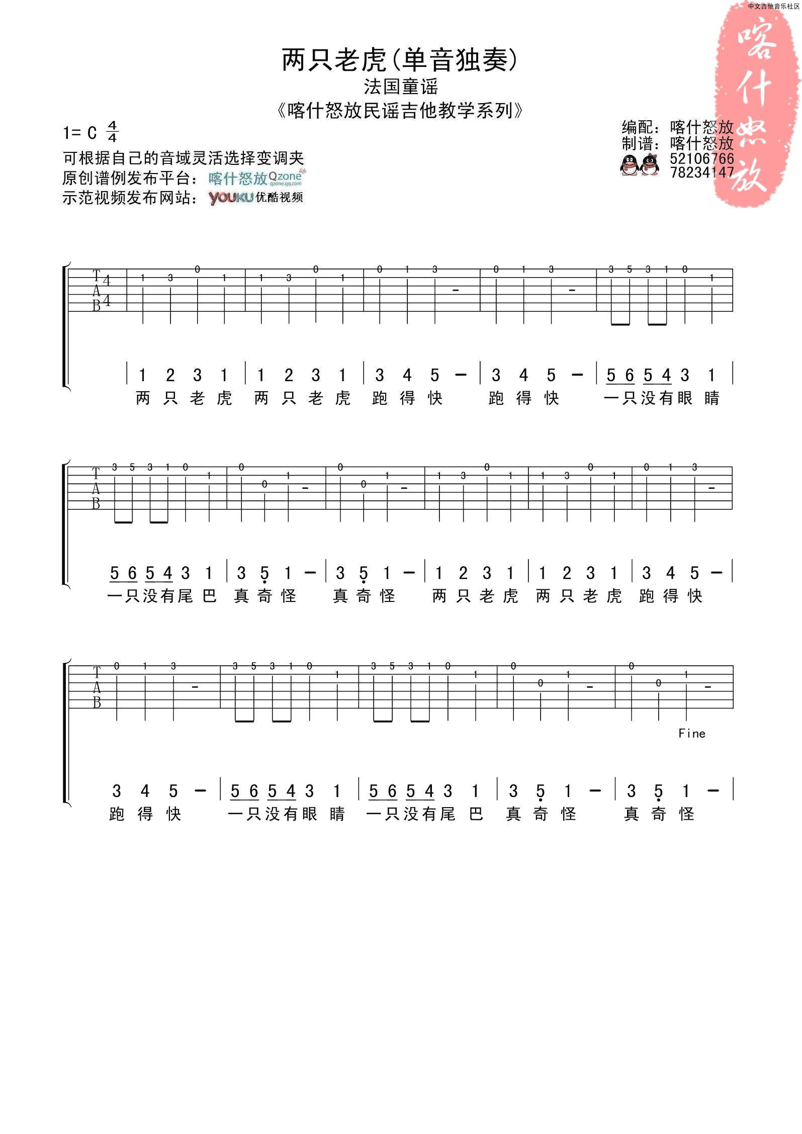 吉他派《两只老虎》吉他谱单音旋律谱