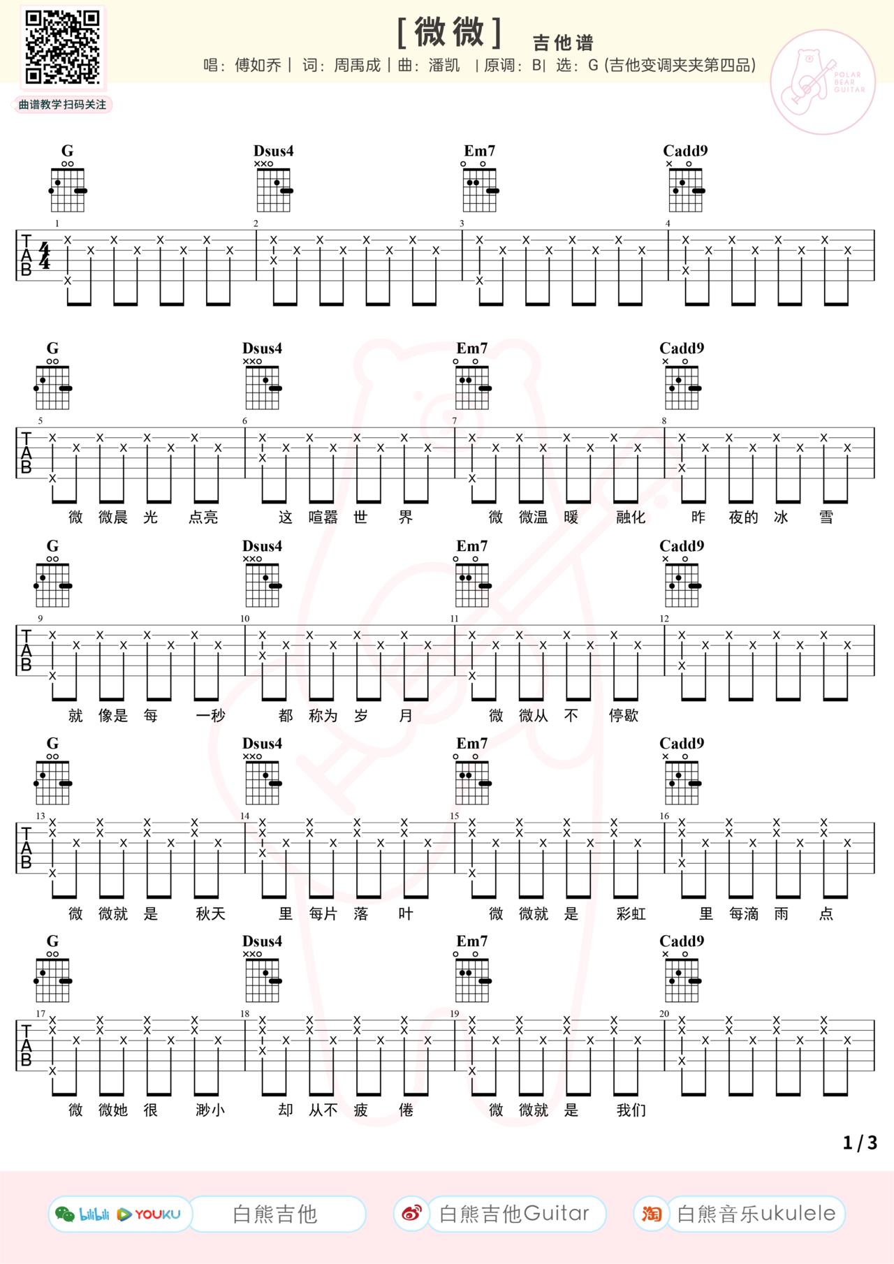 白熊吉他《微微》吉他谱-1