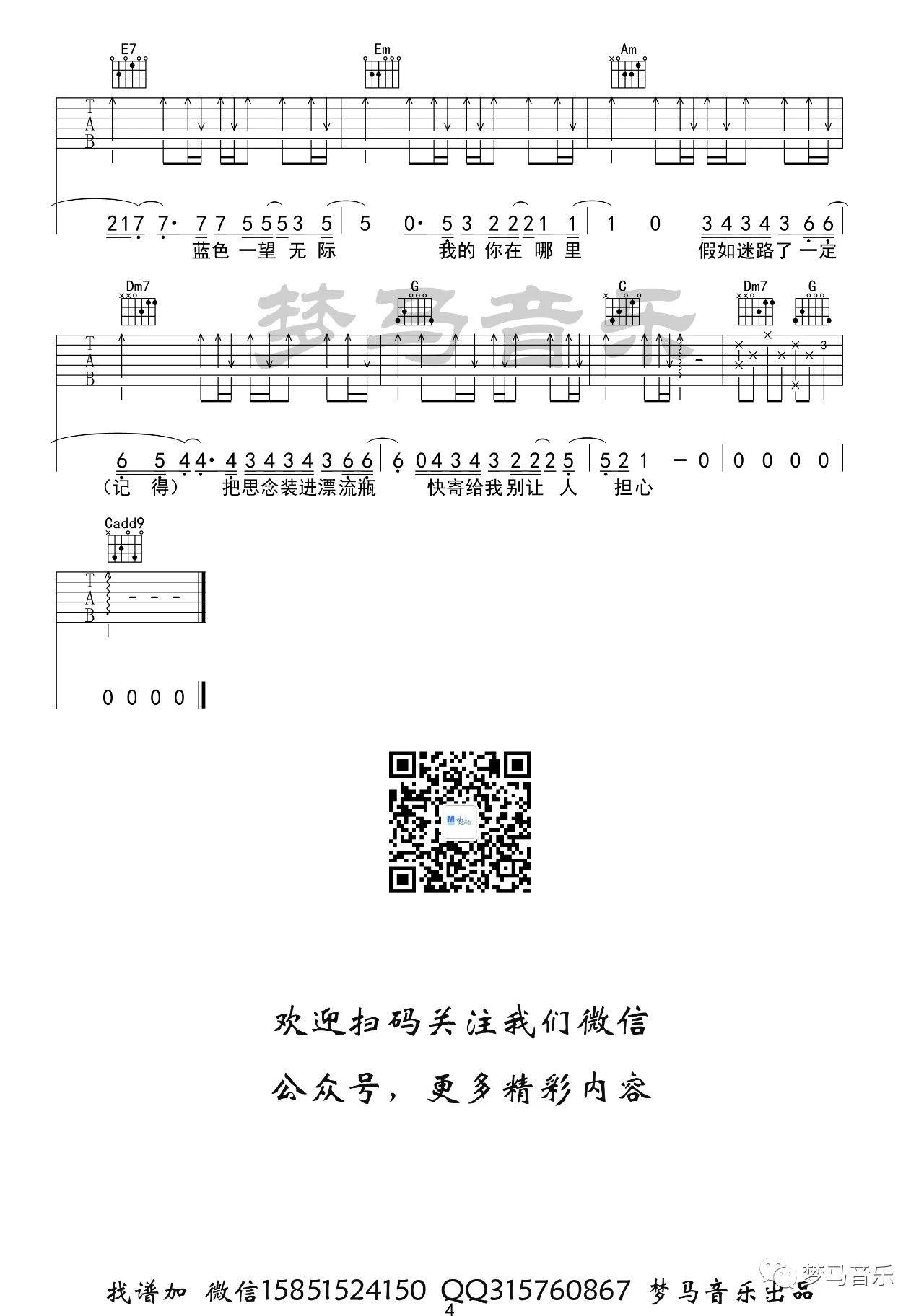 吉他派无人之岛吉他谱-4