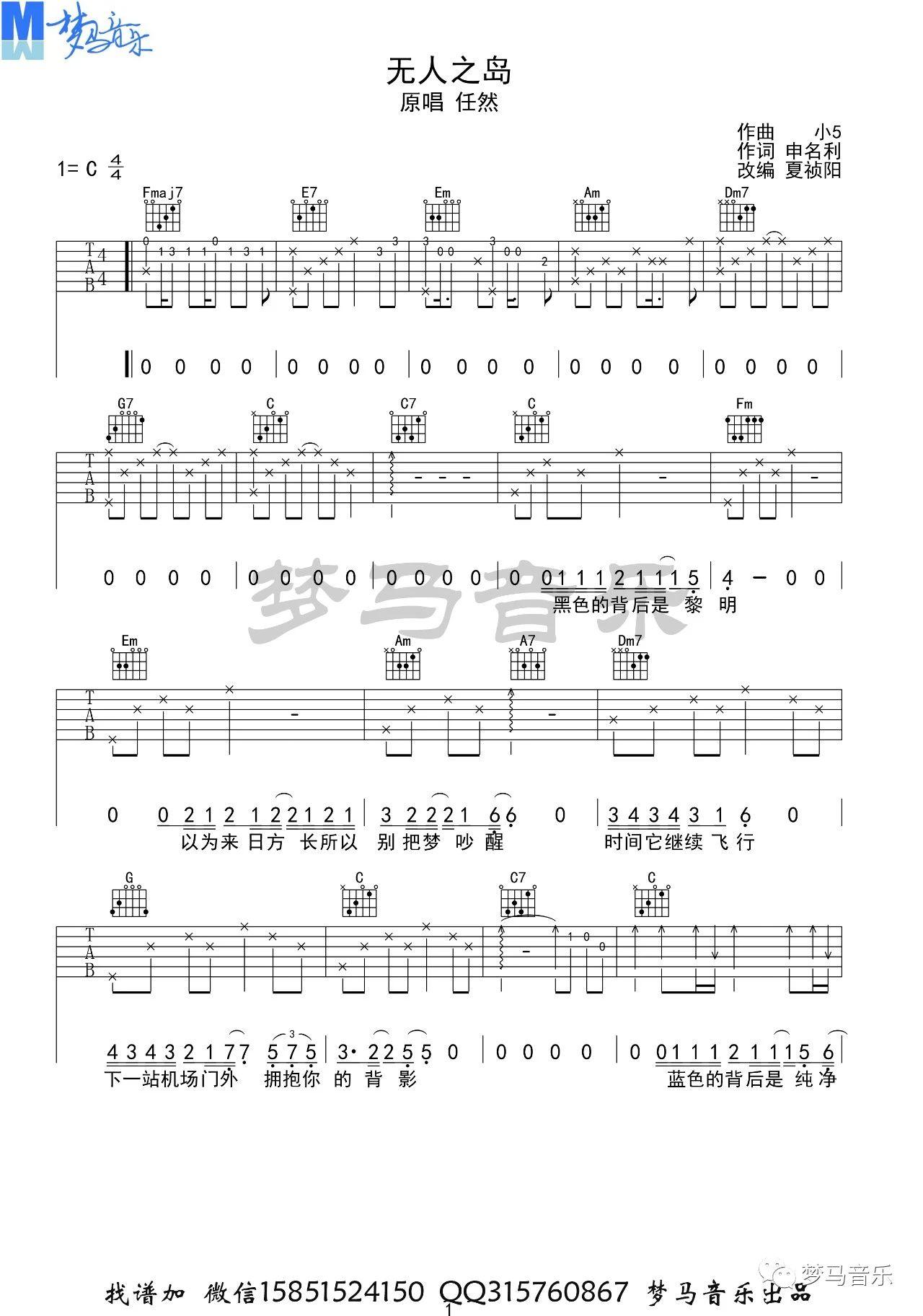 吉他派无人之岛吉他谱-1