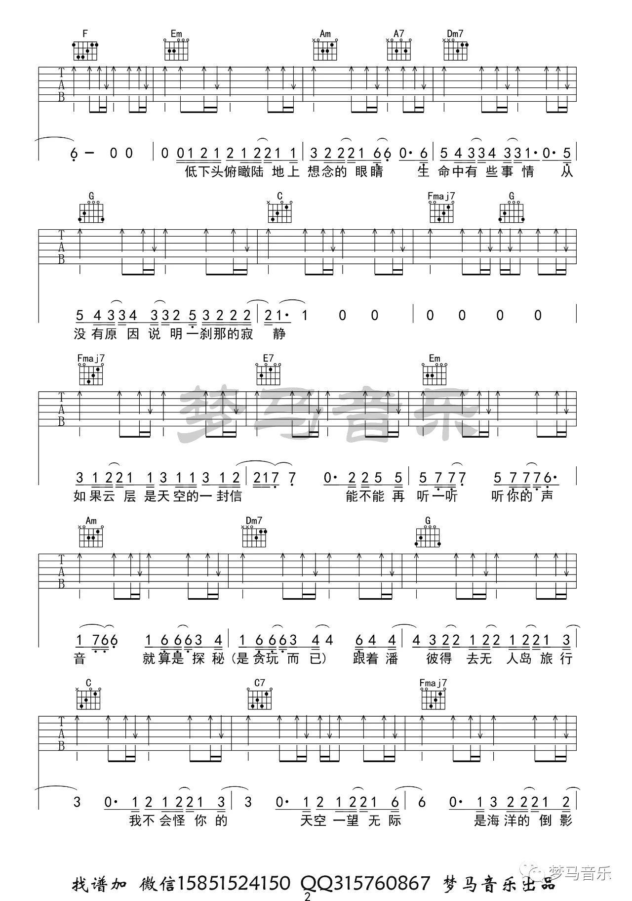 吉他派无人之岛吉他谱-2