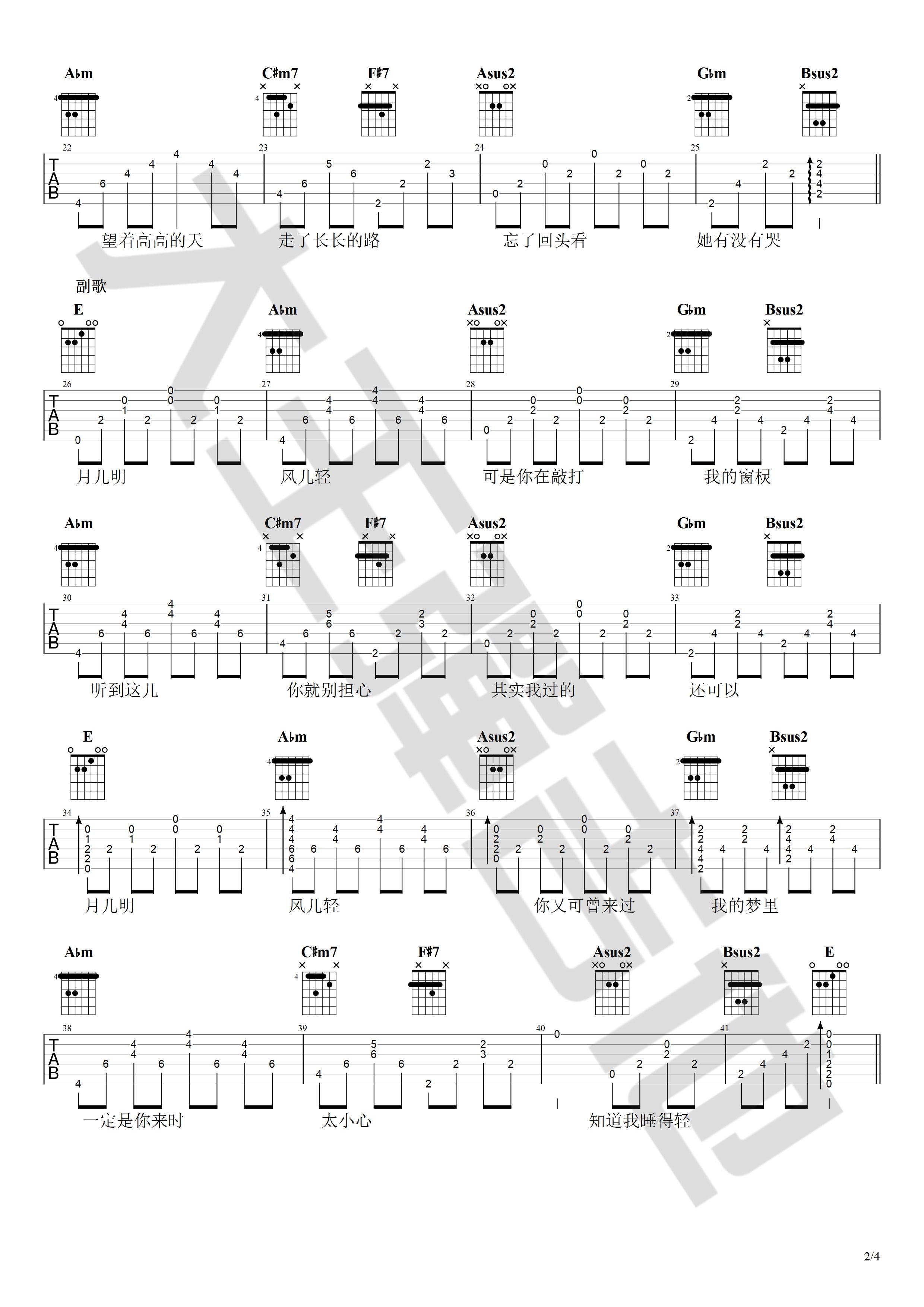 吉他派一荤一素吉他谱-2