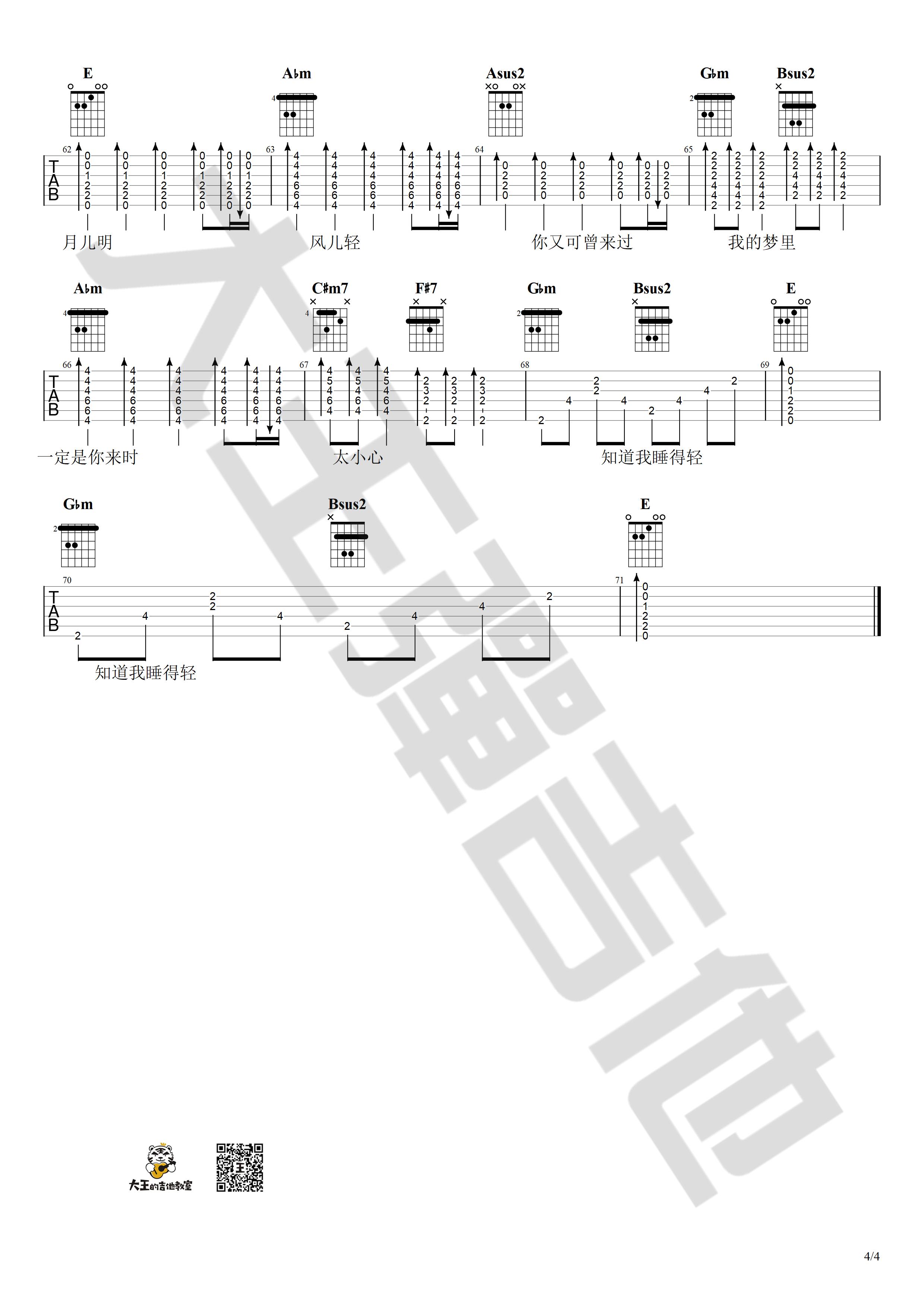 吉他派一荤一素吉他谱-4
