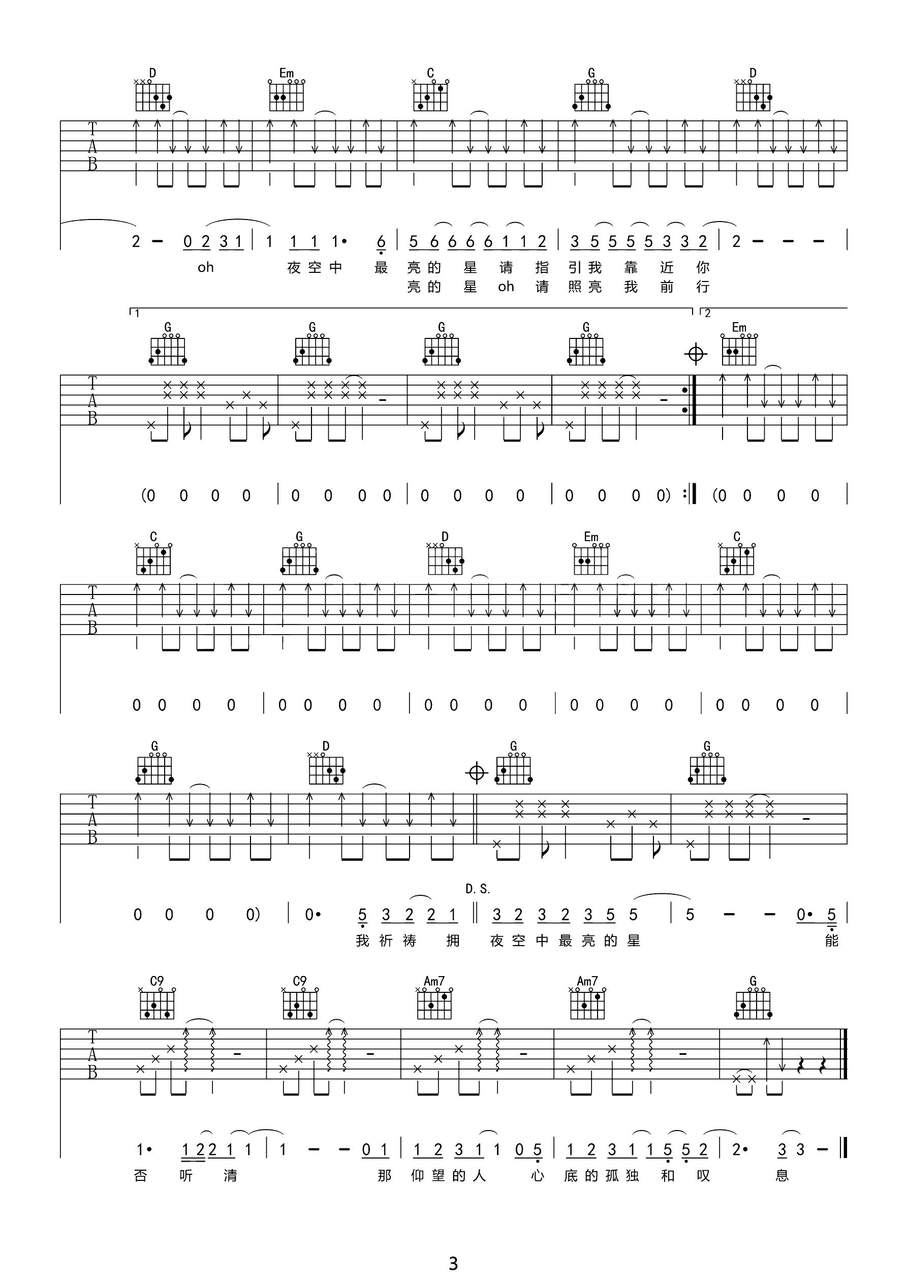 《夜空中最亮的星》吉他谱-3