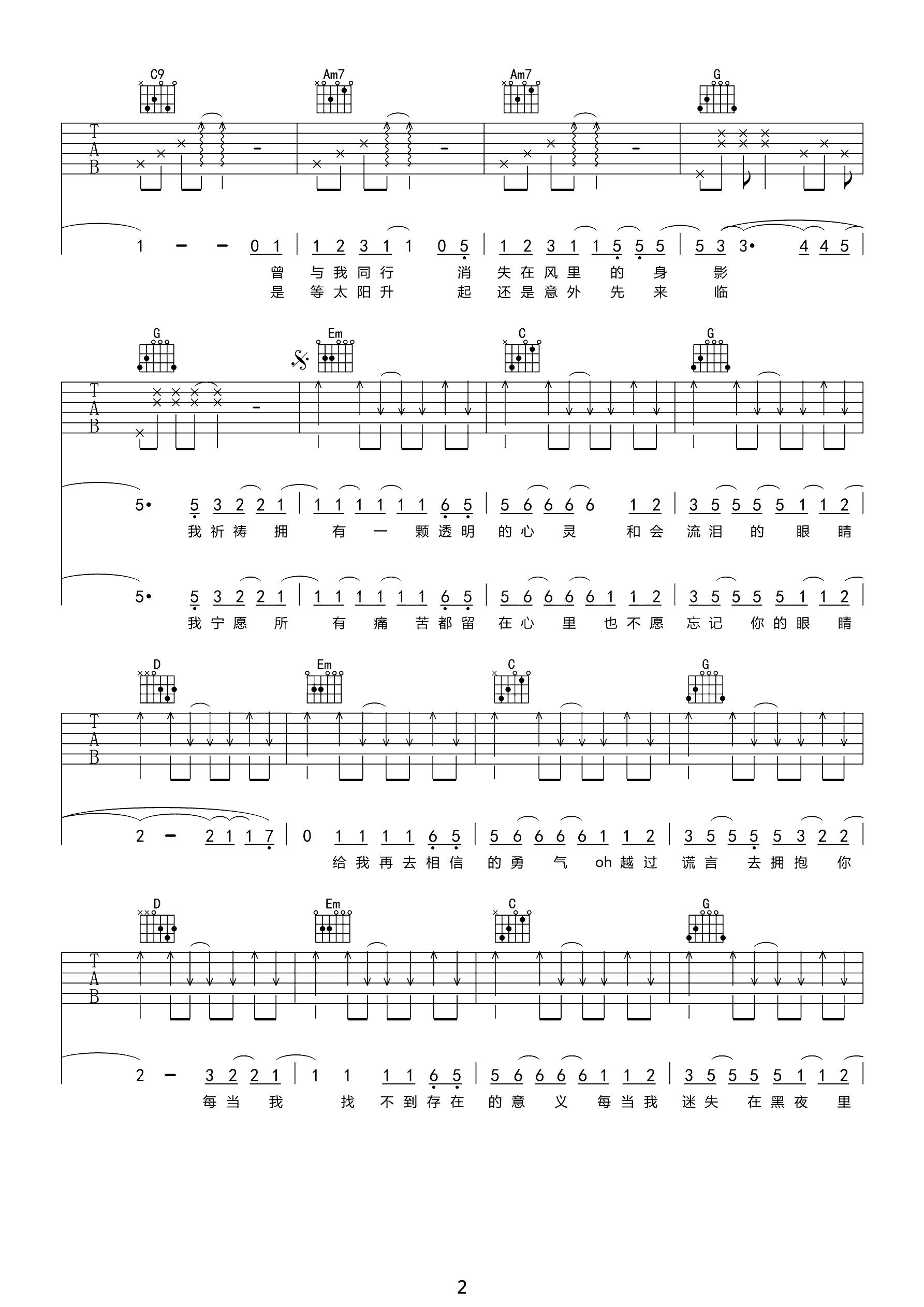 《夜空中最亮的星》吉他谱-2