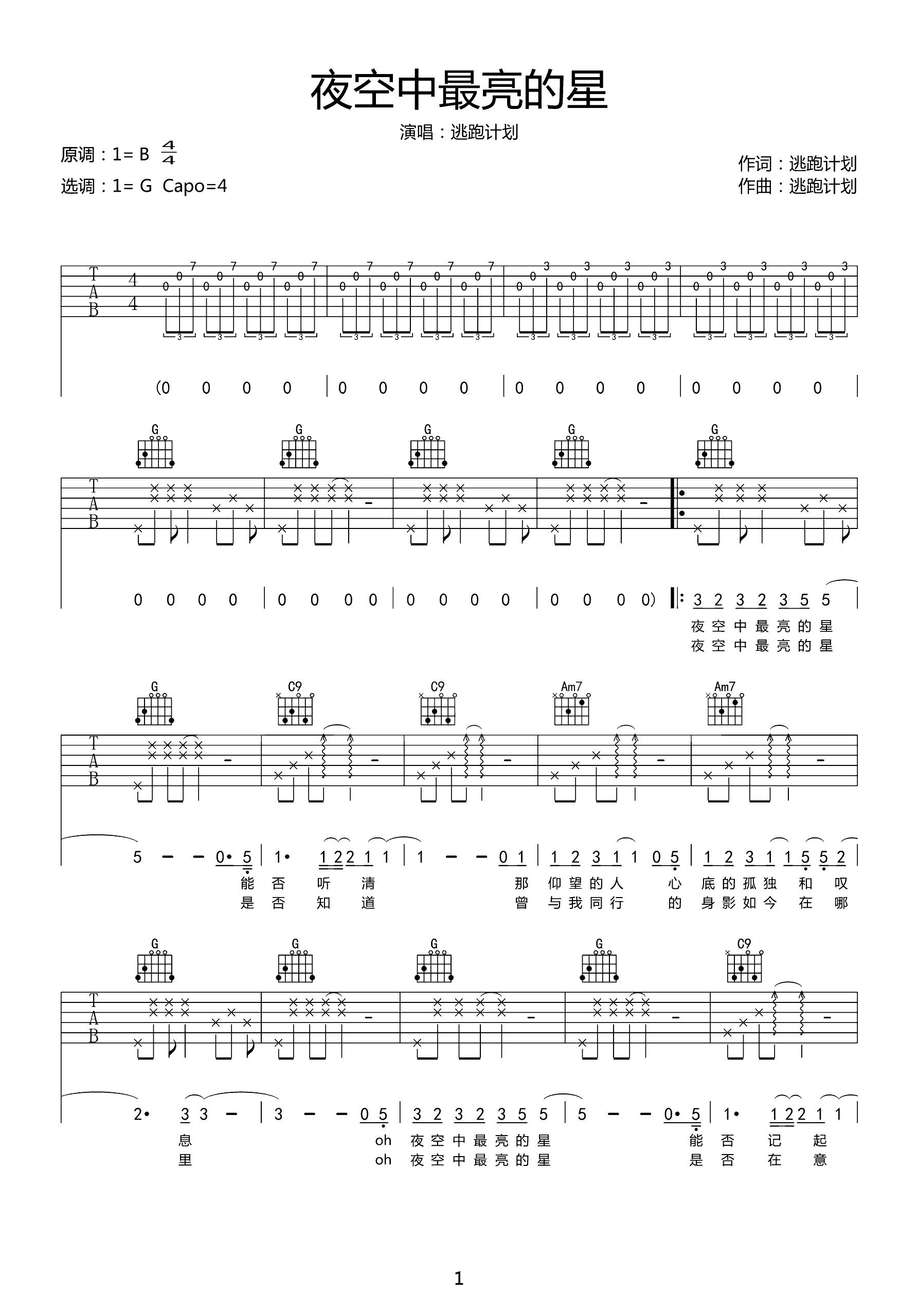《夜空中最亮的星》吉他谱-1