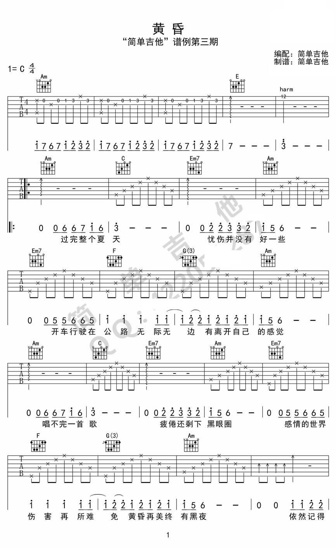 吉他派黄昏吉他谱-1