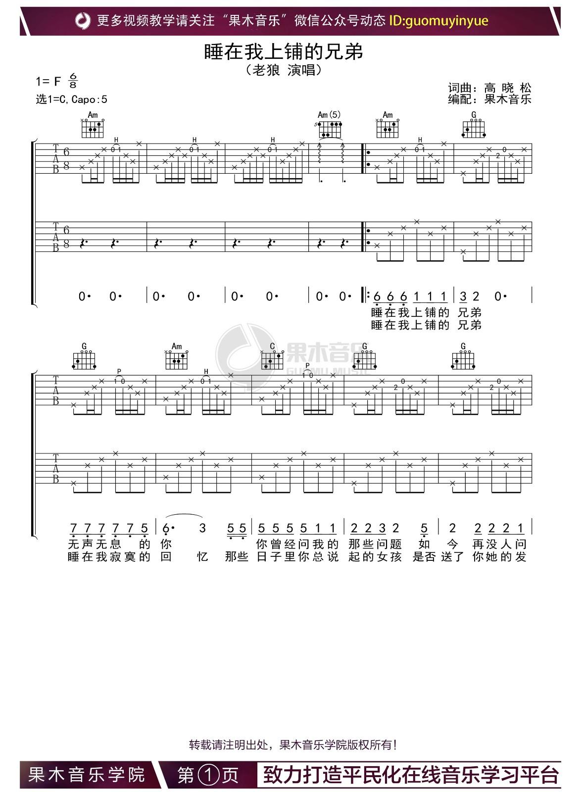 吉他派《睡在我上铺的兄弟》吉他谱-1