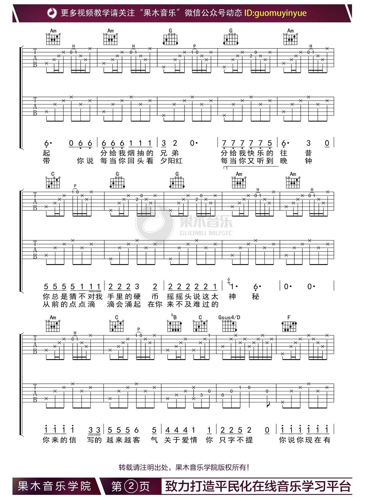 吉他派《睡在我上铺的兄弟》吉他谱-2