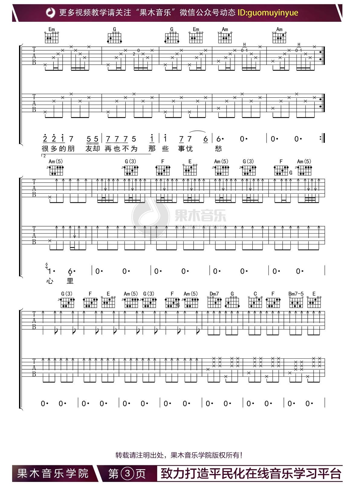 吉他派《睡在我上铺的兄弟》吉他谱-3