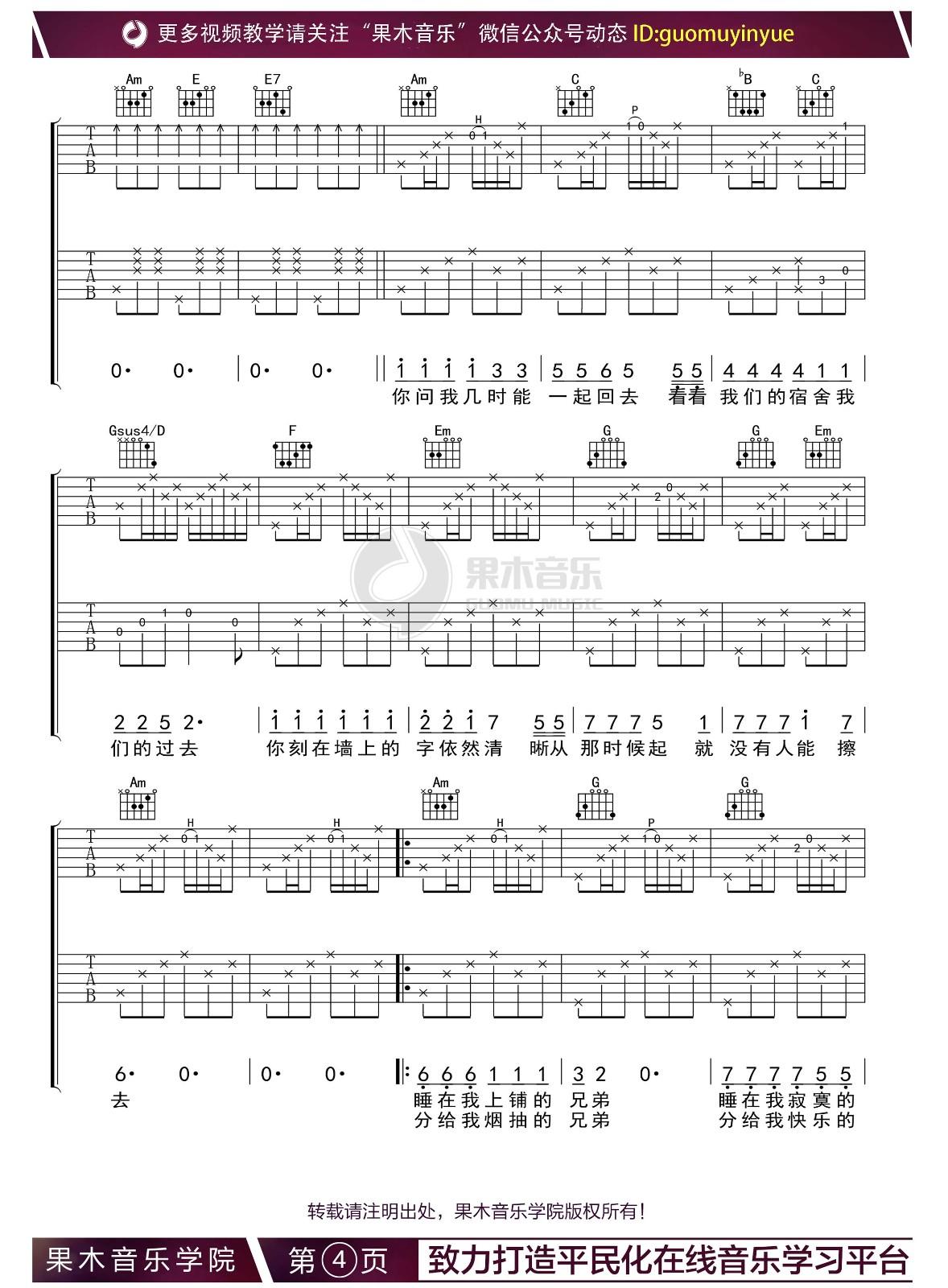 吉他派《睡在我上铺的兄弟》吉他谱-4