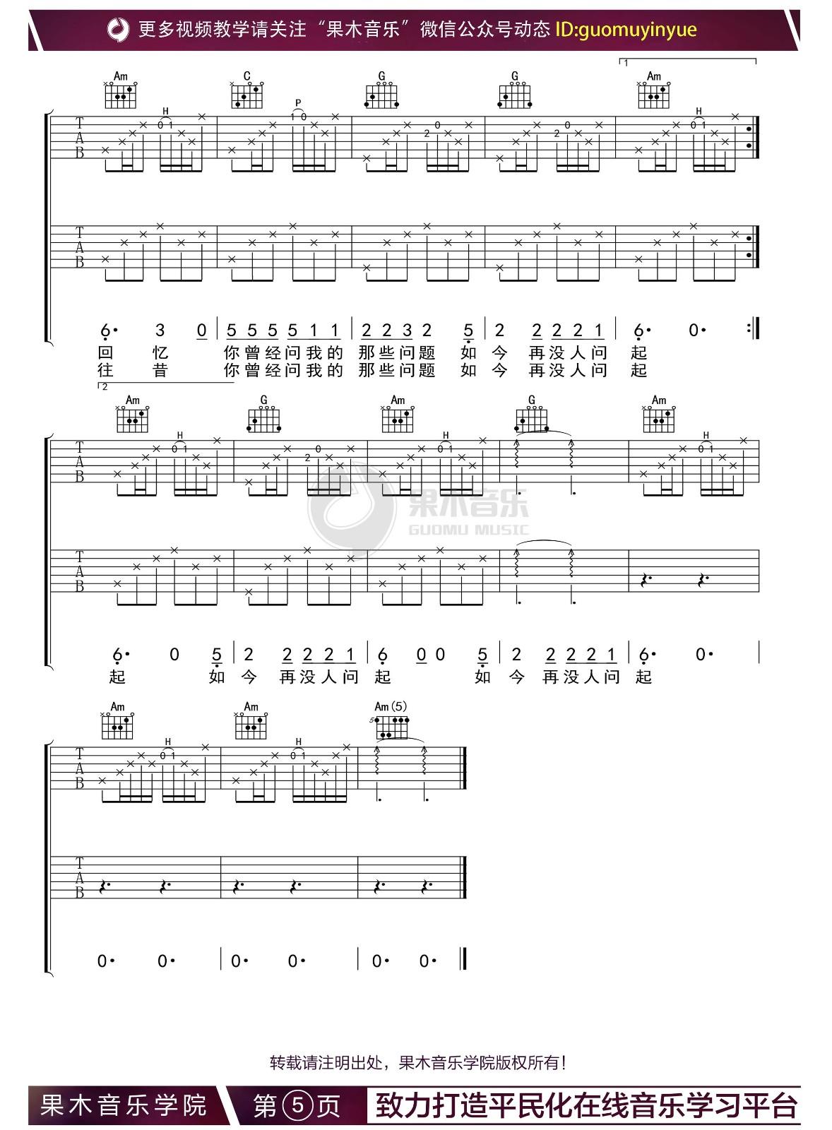 吉他派《睡在我上铺的兄弟》吉他谱-5