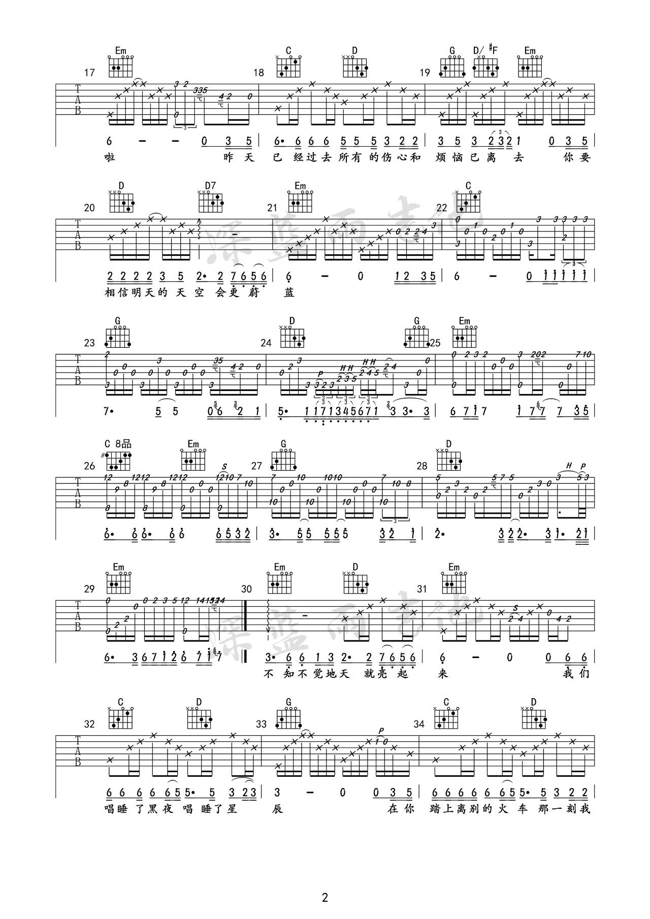 吉他派别知己吉他谱-2
