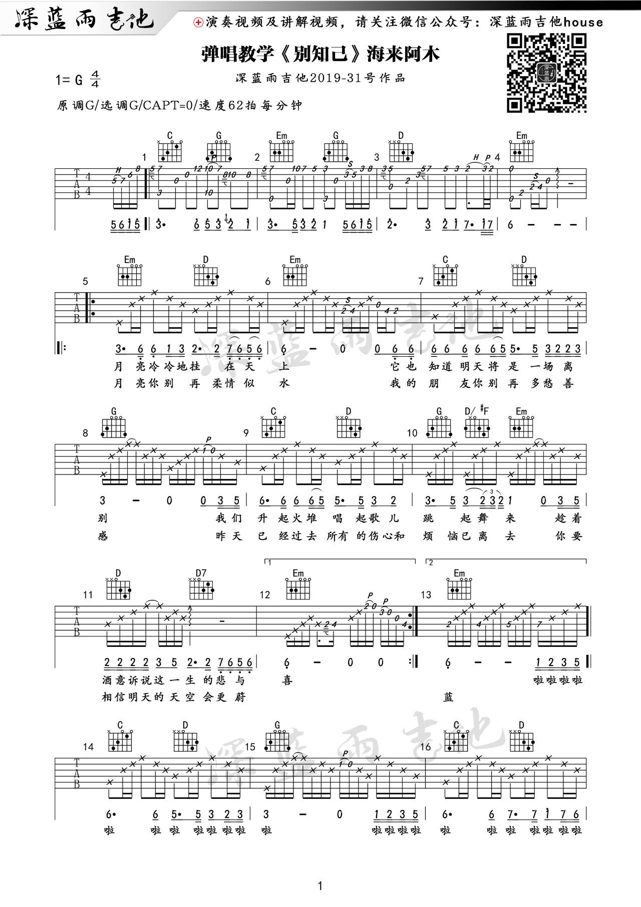 吉他派别知己吉他谱-1