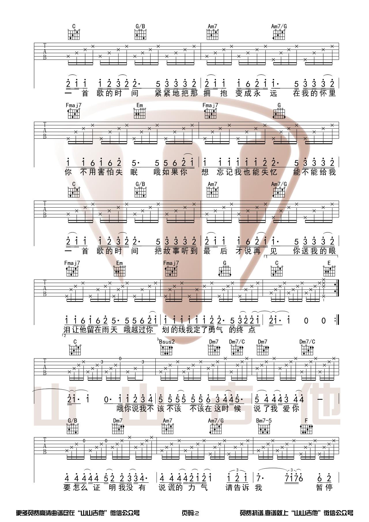 吉他派给我一首歌的时间吉他谱-2
