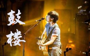 鼓楼吉他谱_赵雷_G调弹唱视频教程_小磊吉他