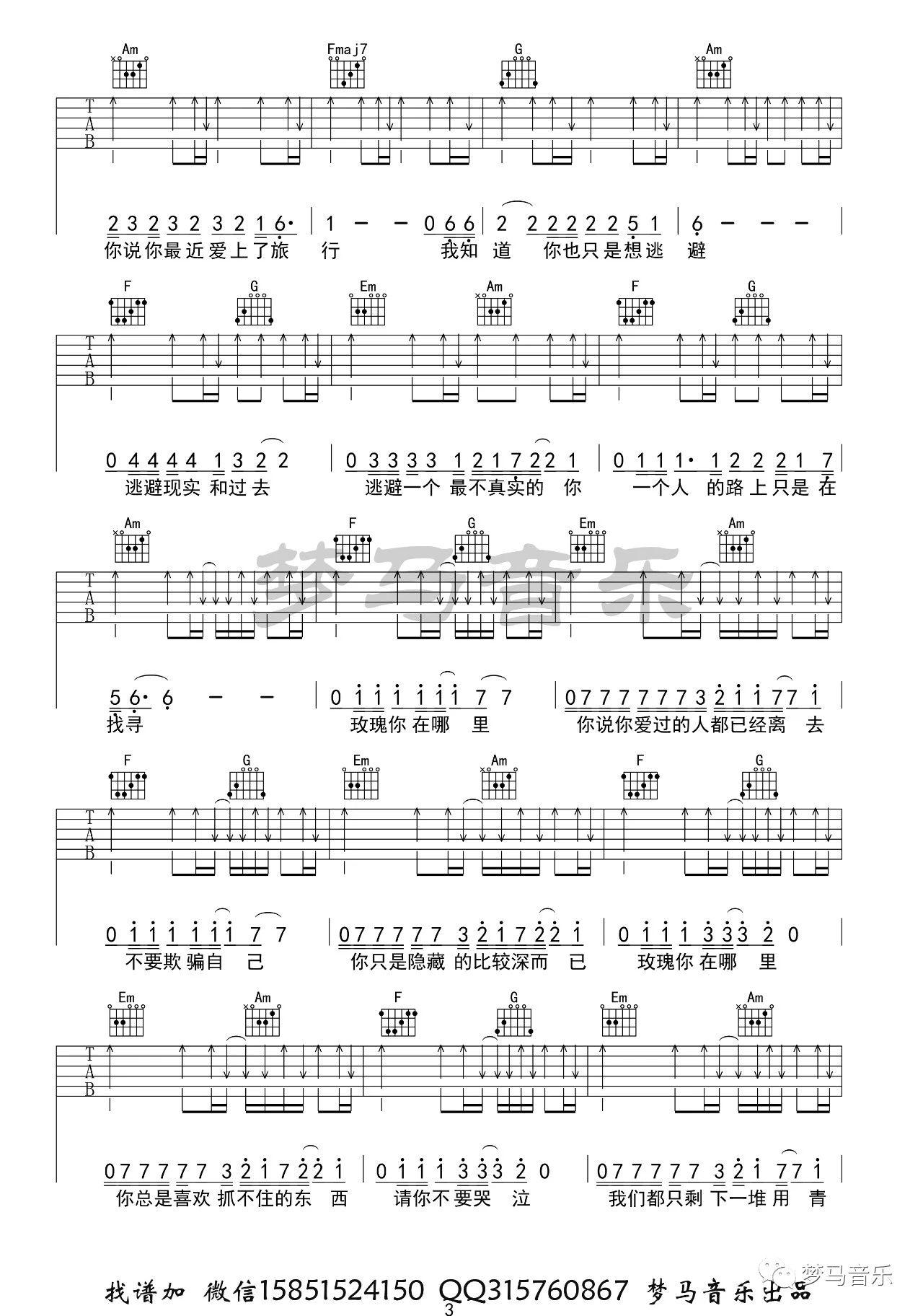吉他派玫瑰吉他谱-3