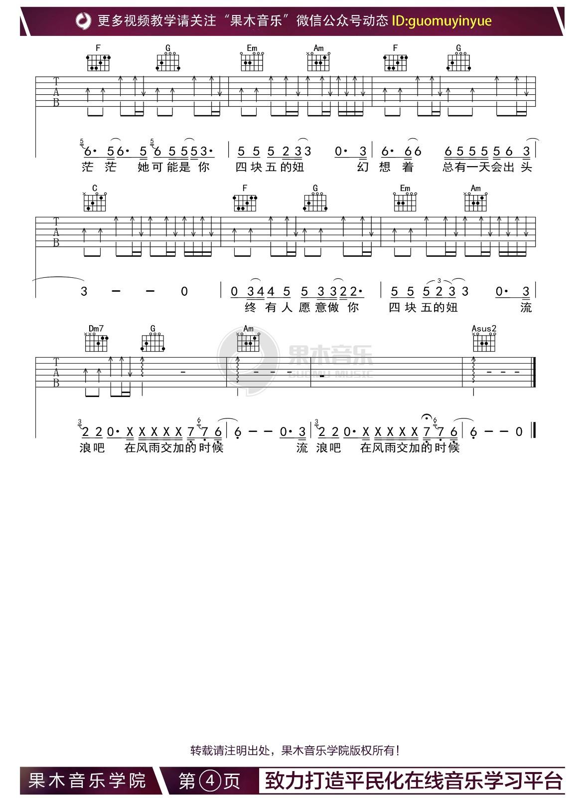 隔壁老樊四块五吉他谱-4