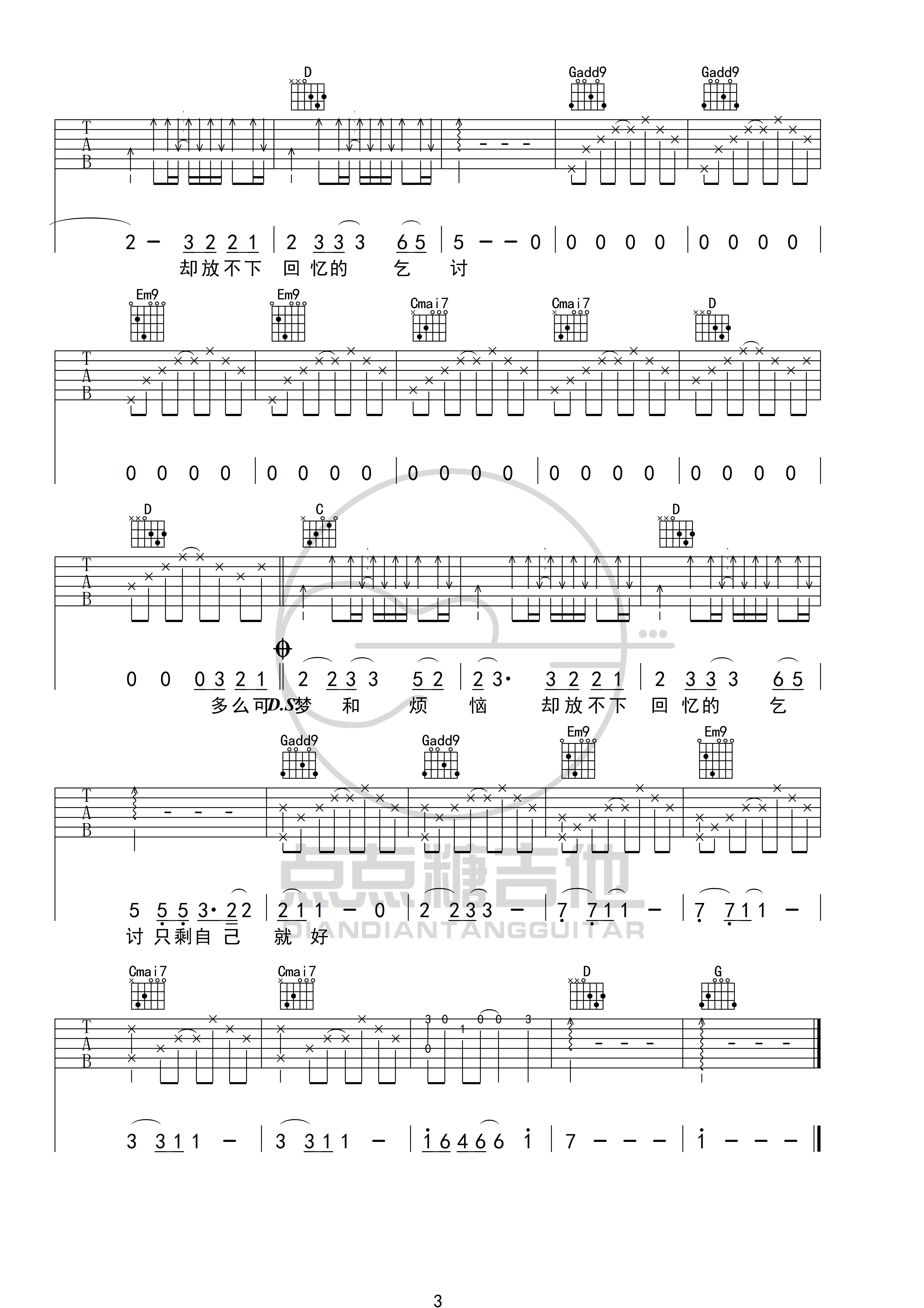 吉他派《像鱼》吉他谱-3