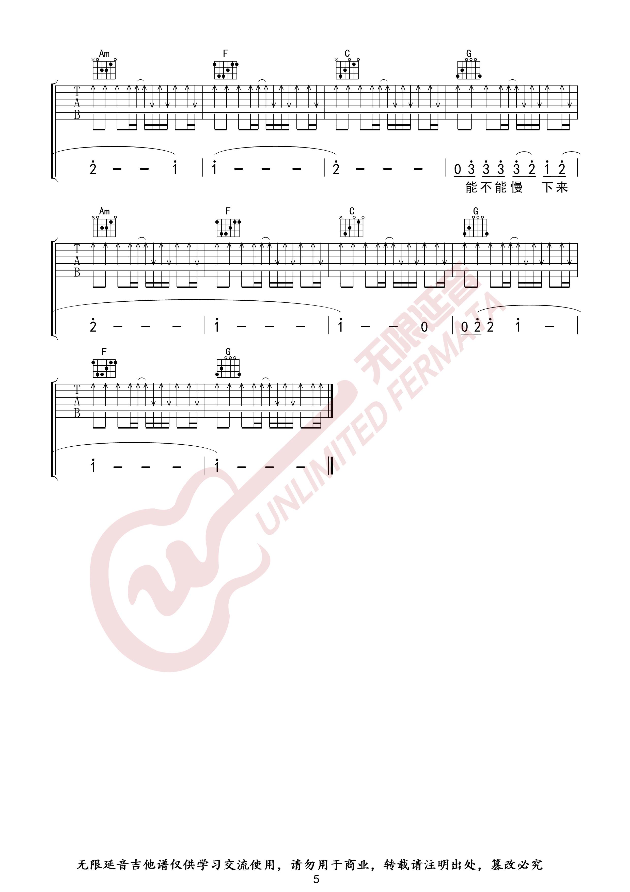 吉他派烟火里的尘埃吉他谱-5