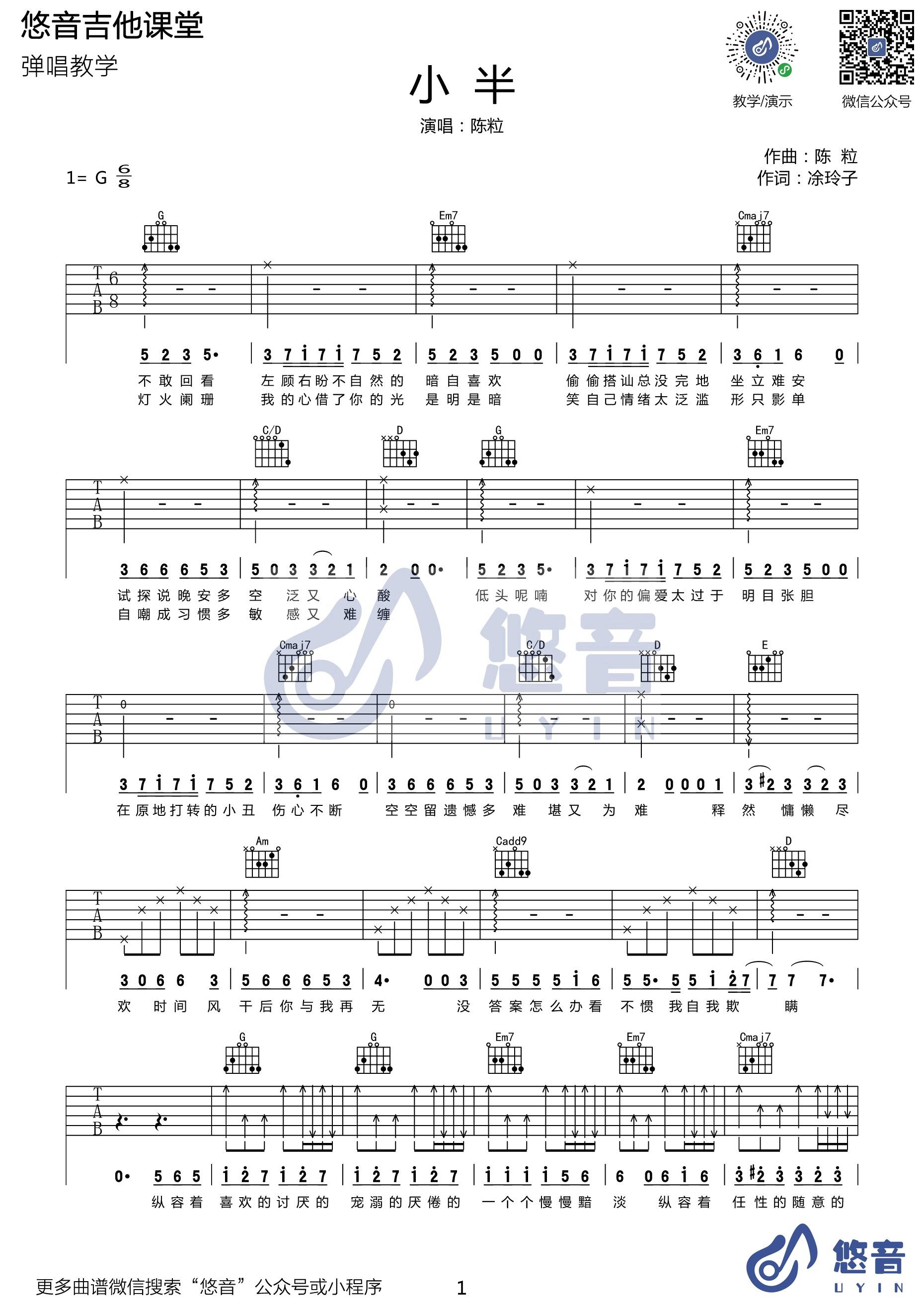 吉他派《小半》吉他谱-1
