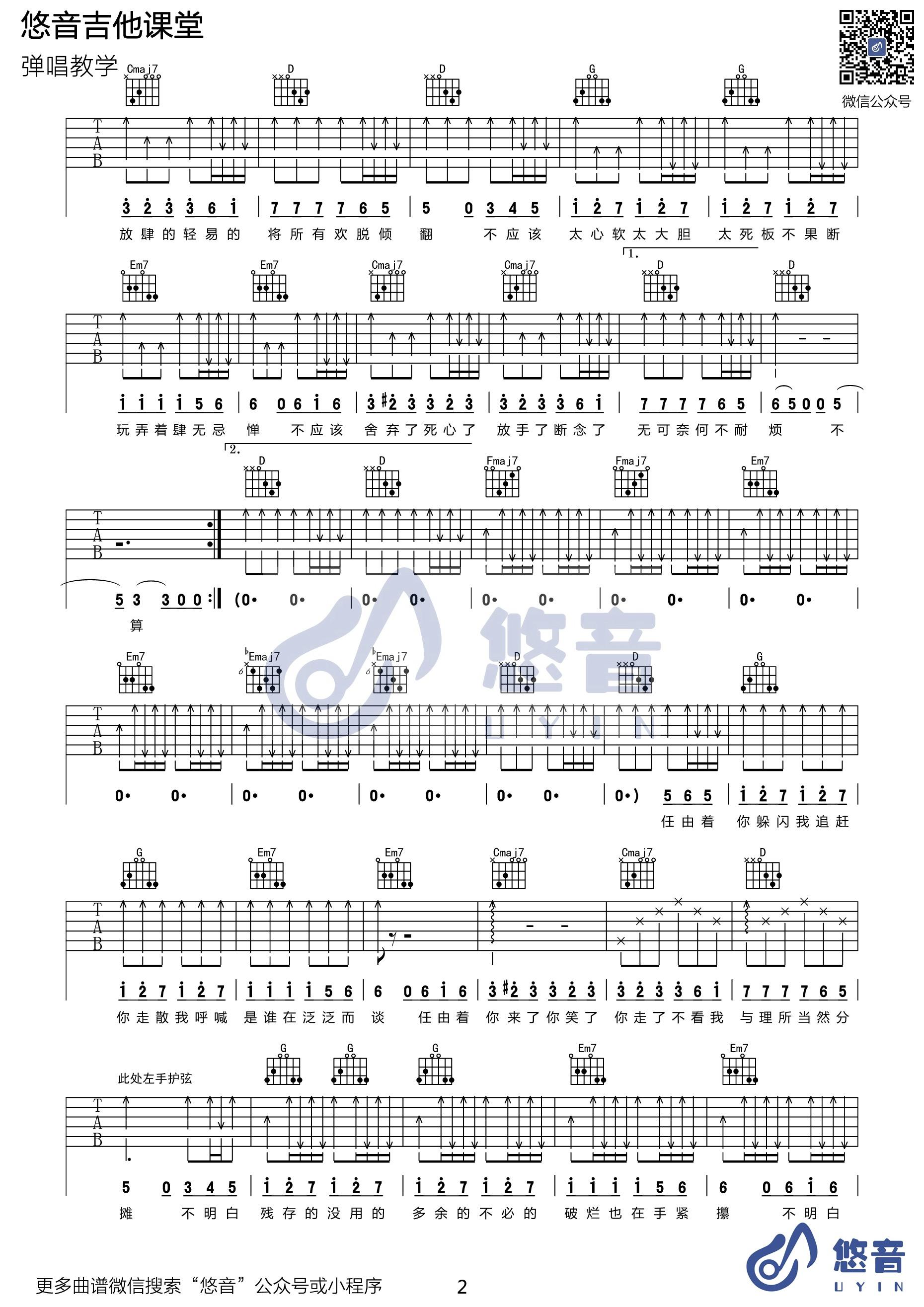 吉他派《小半》吉他谱-2