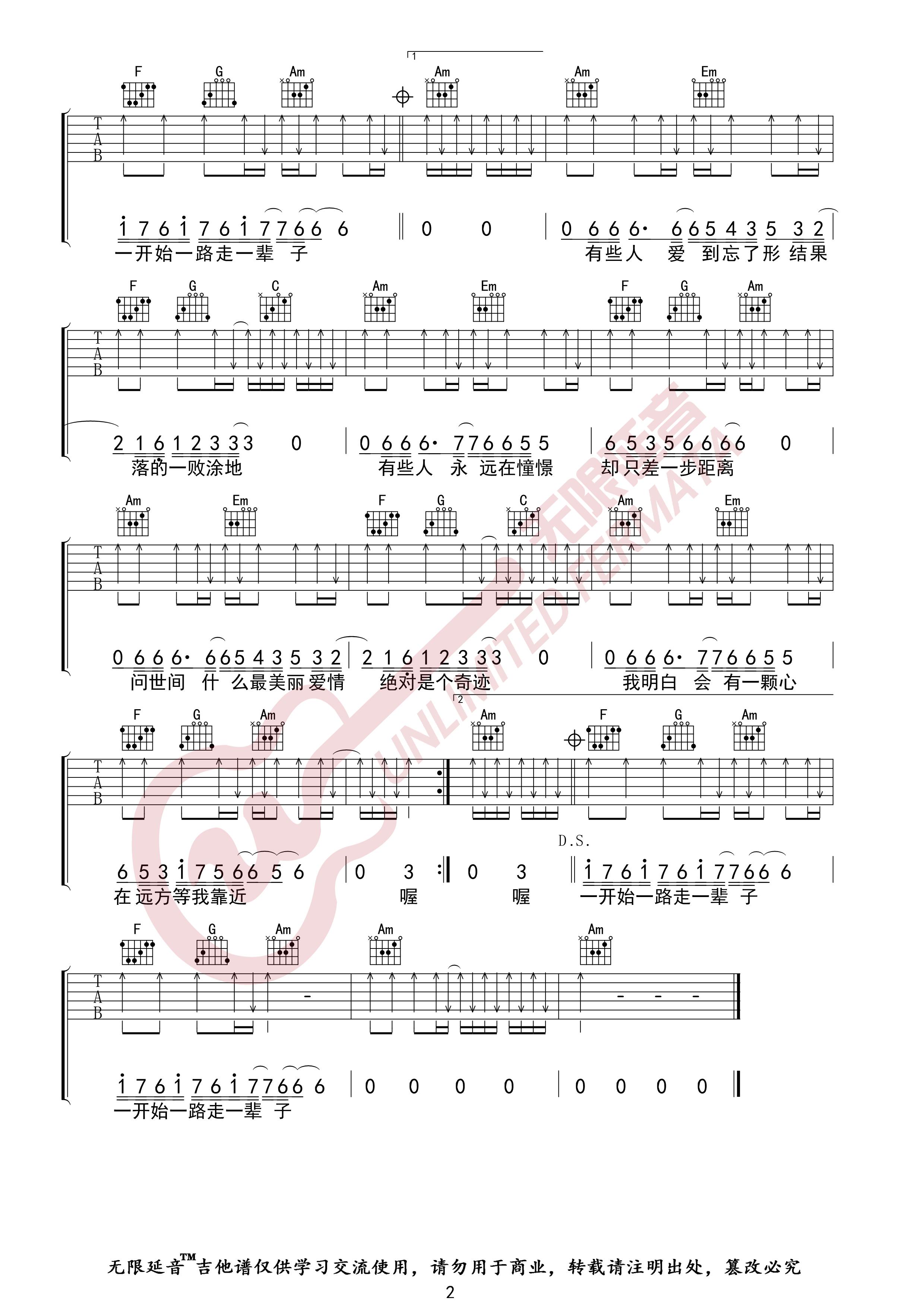 吉他派我要找到你吉他谱-2